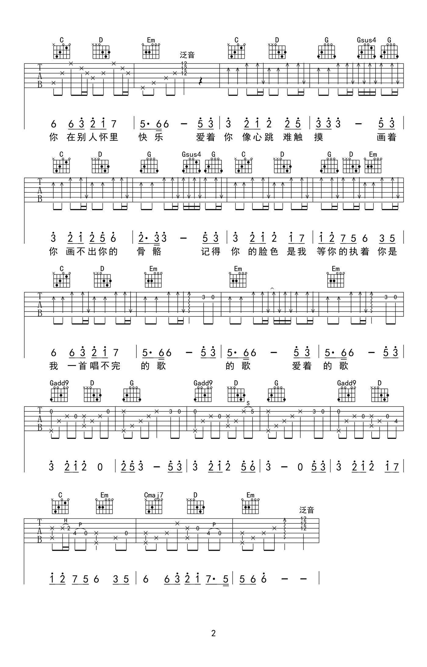 画心吉他谱2