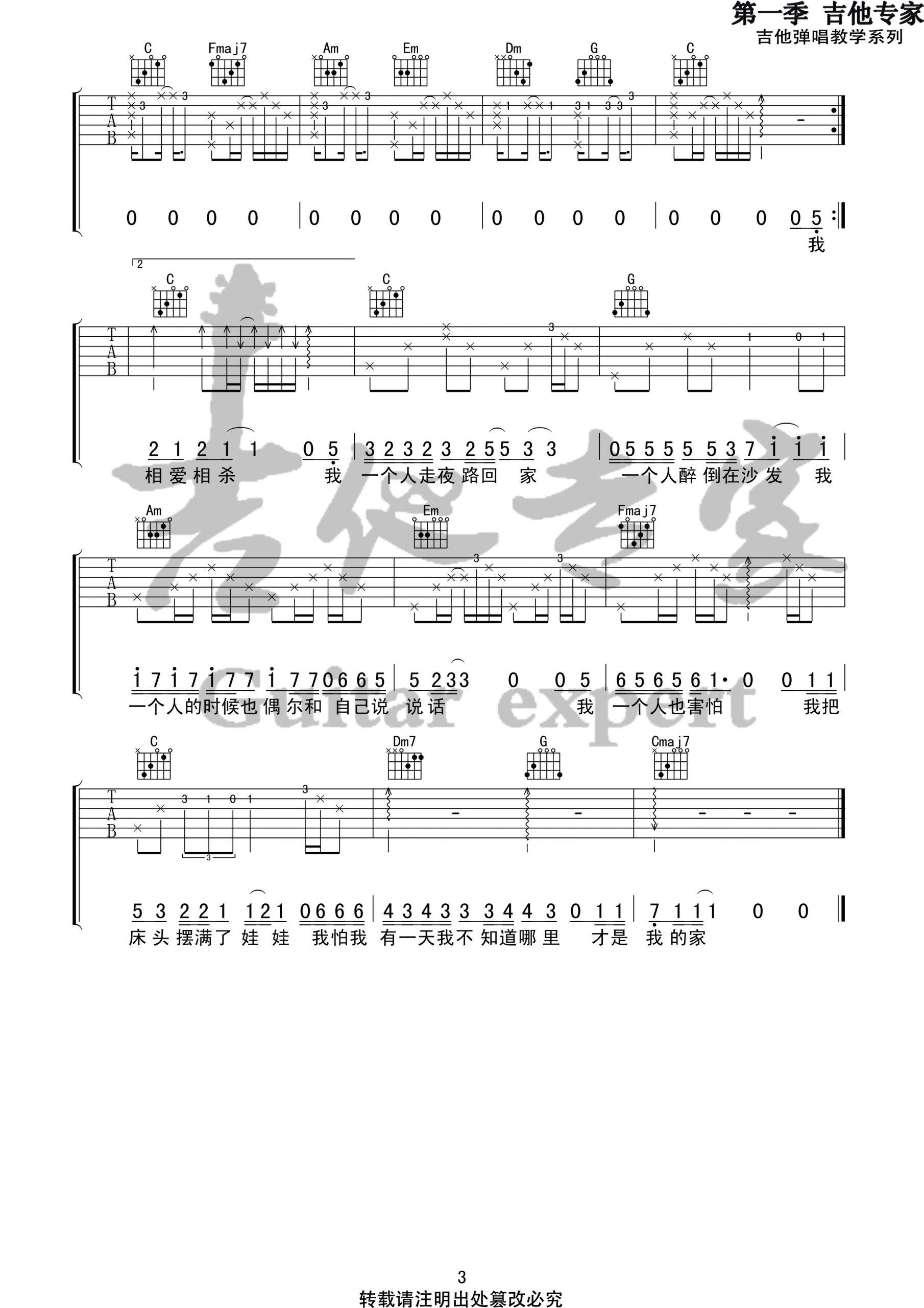 关于孤独我想说的话吉他谱3