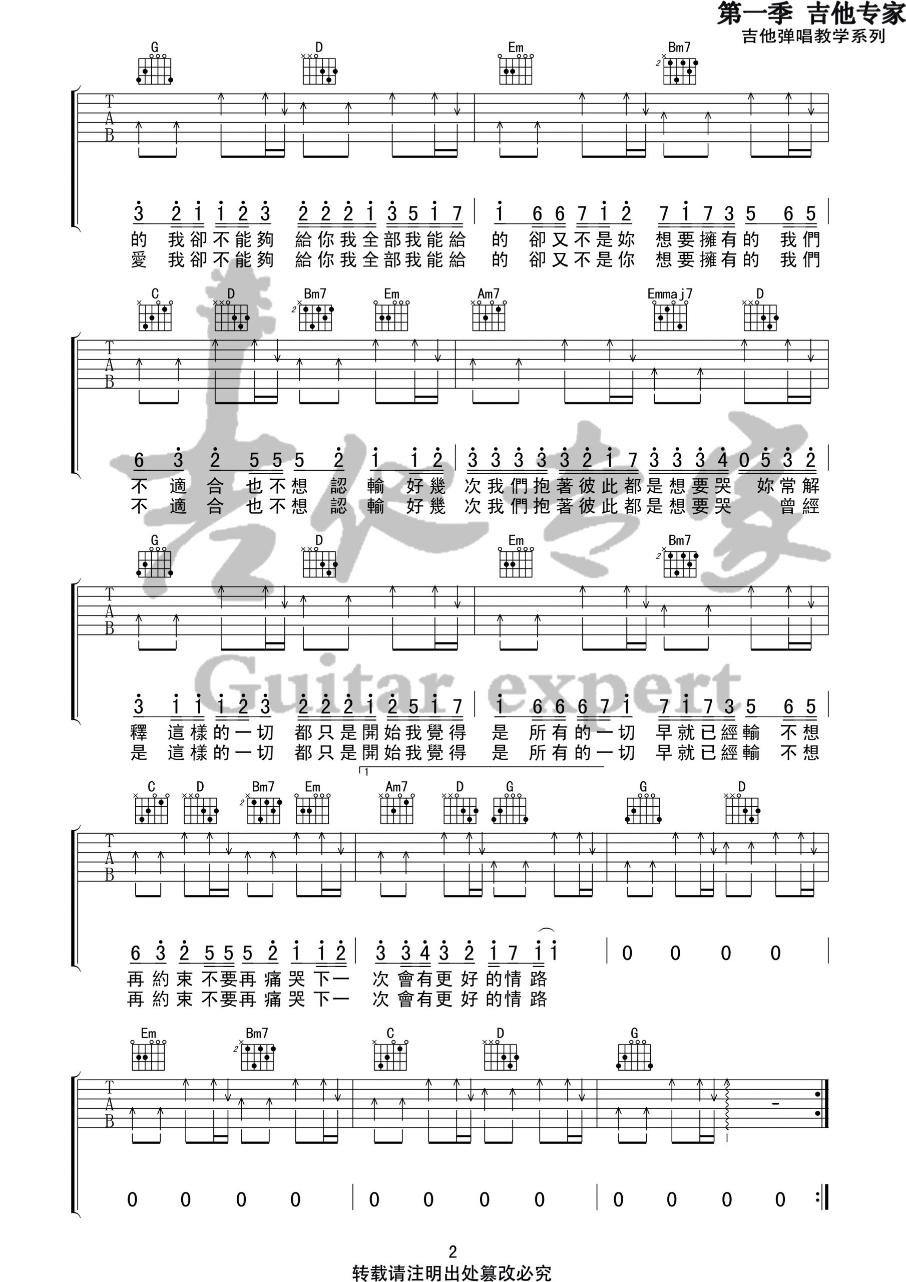 最近吉他谱2