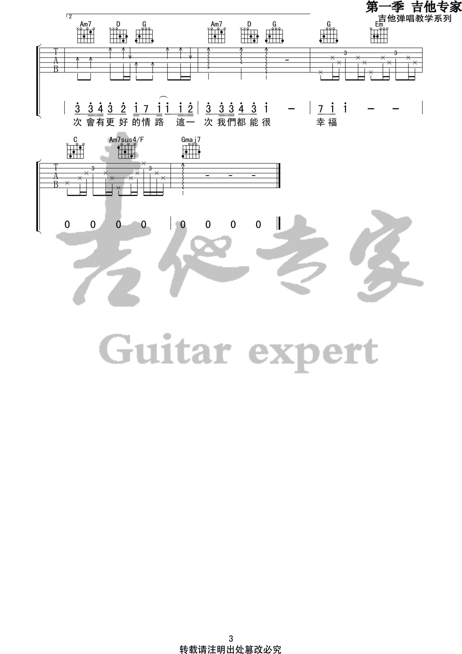 最近吉他谱3