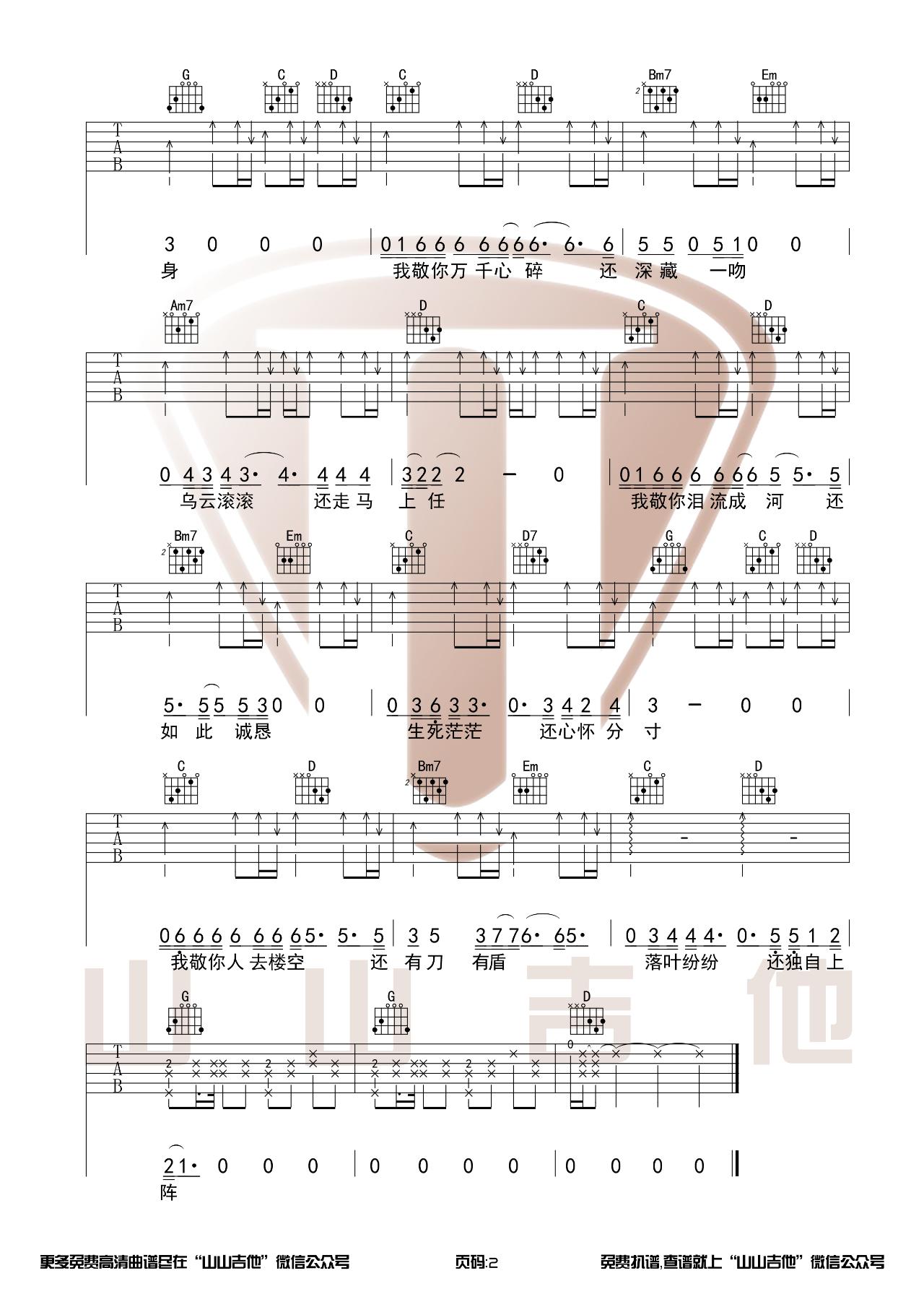 敬你吉他谱2