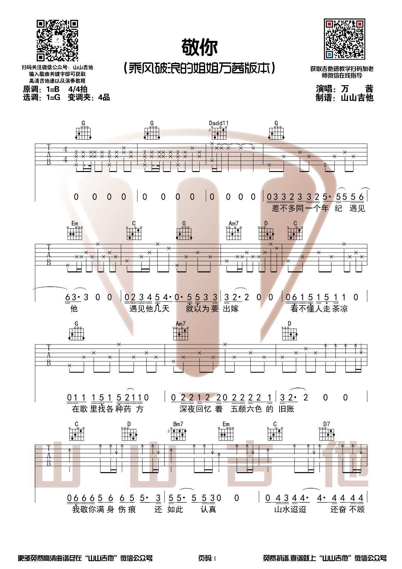 敬你吉他谱1