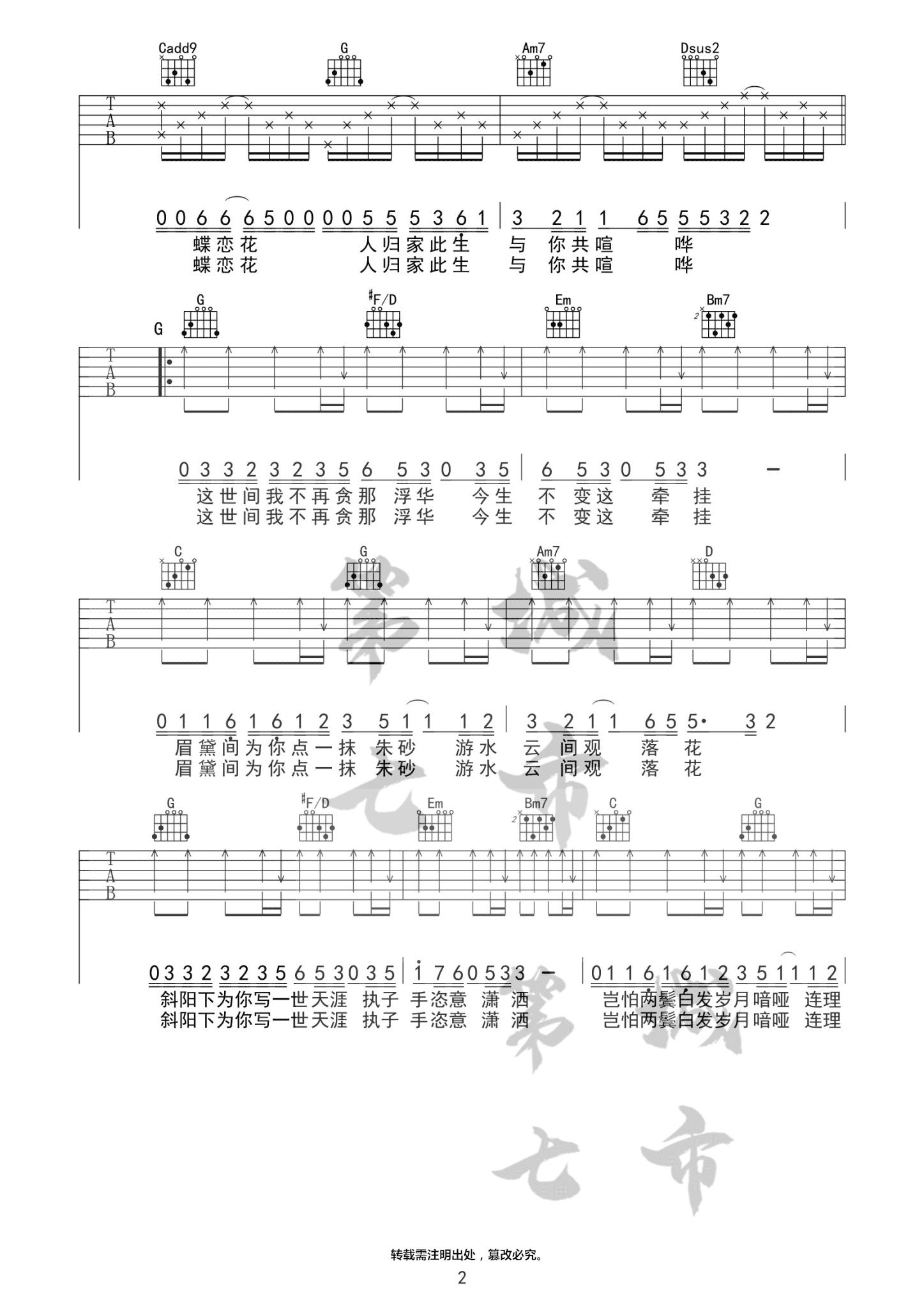 朱砂吉他谱2