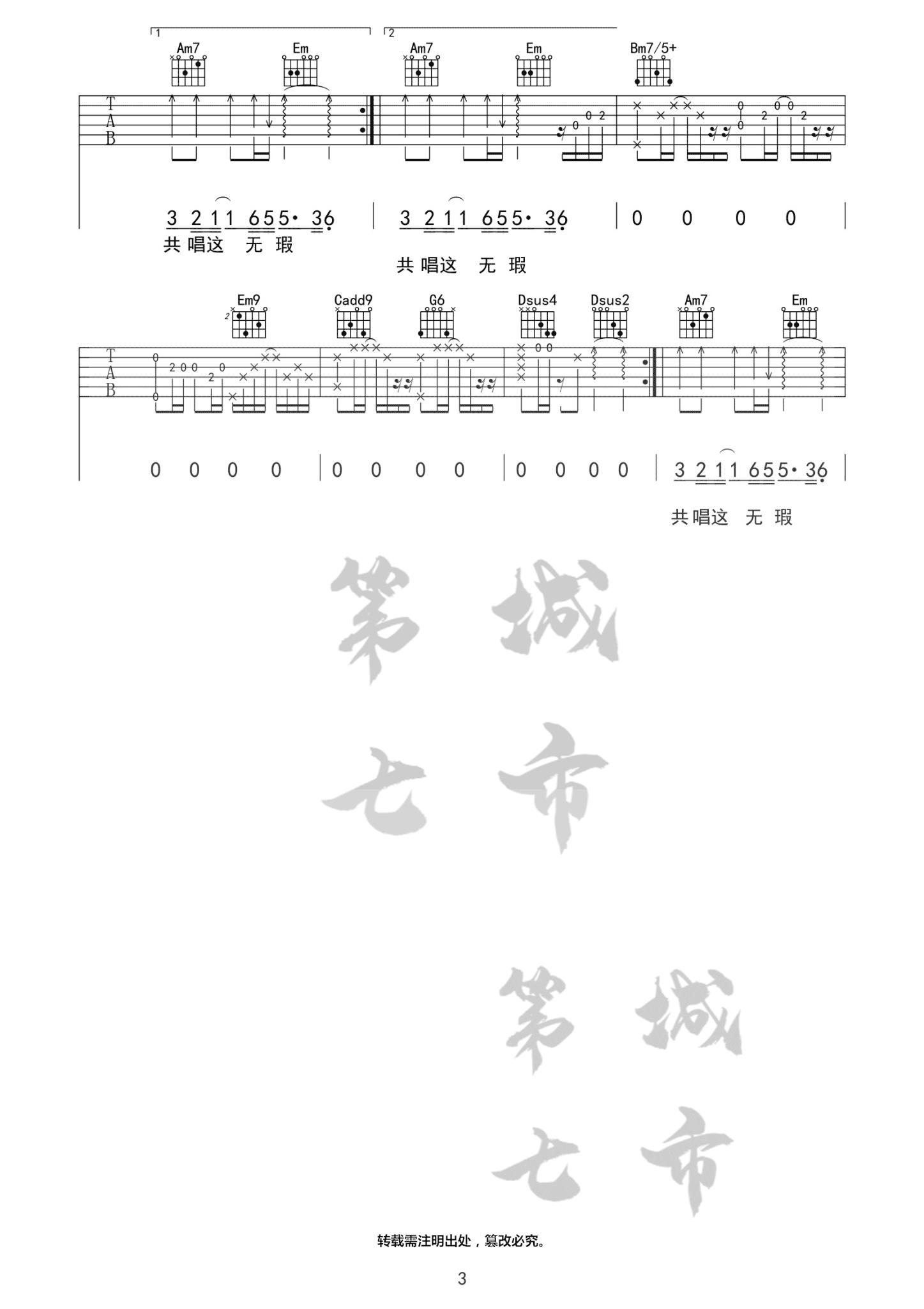 朱砂吉他谱3