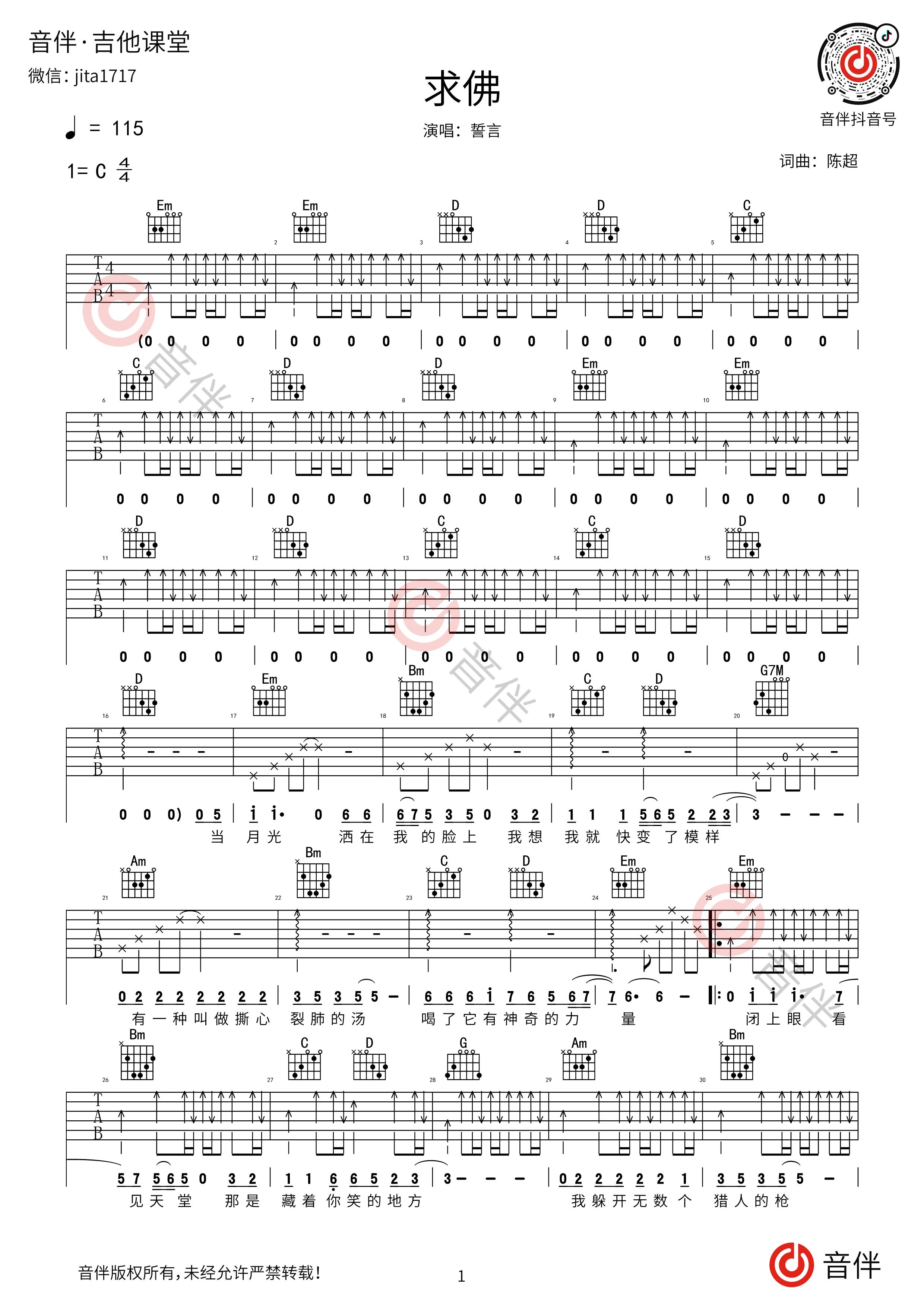 求佛吉他谱1