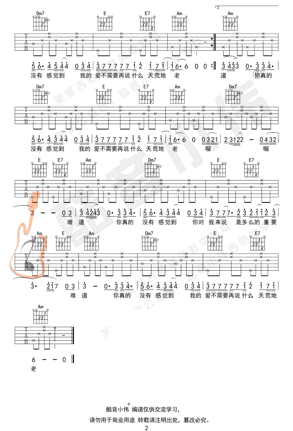 难道吉他谱2