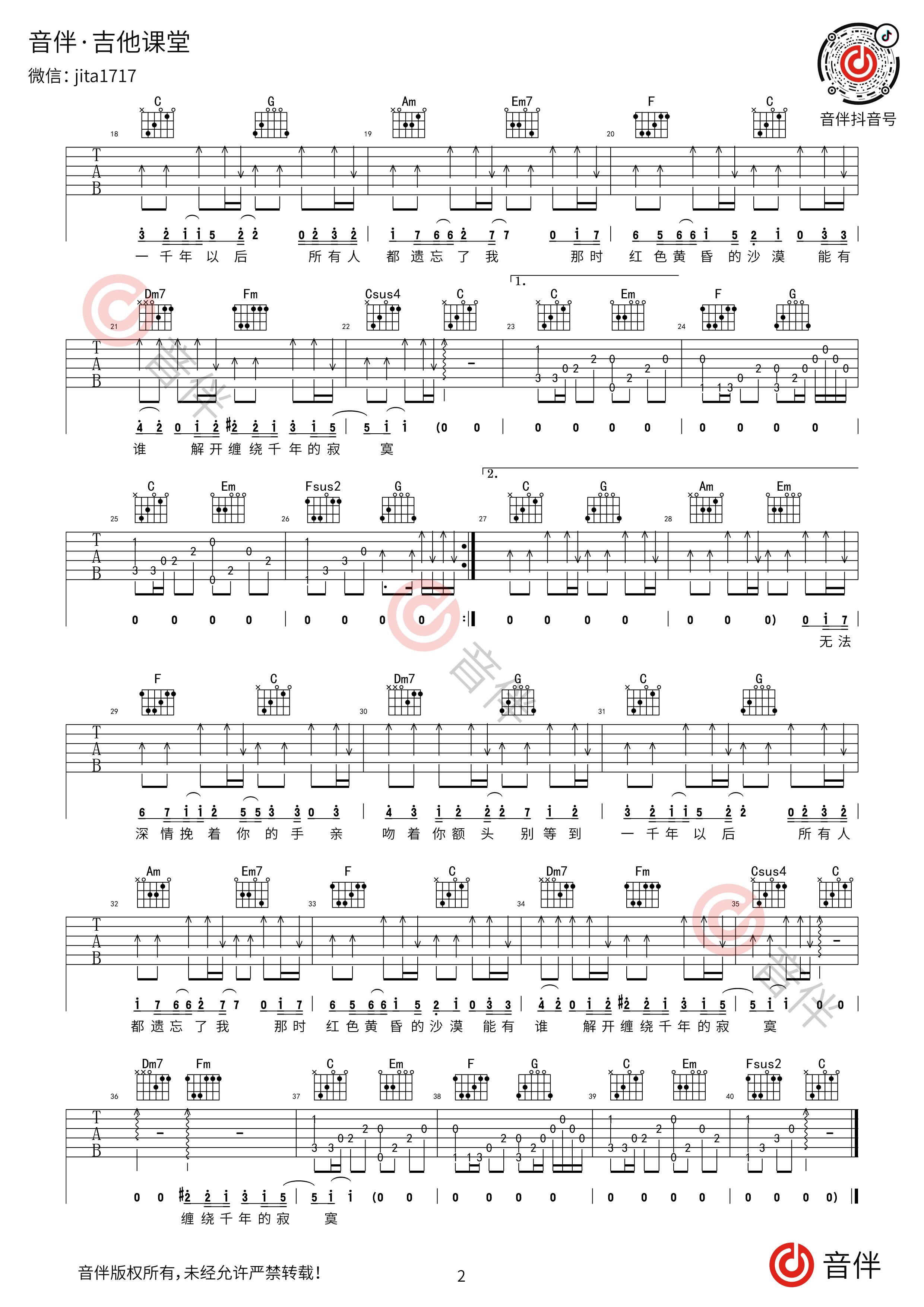 一千年以后吉他谱2