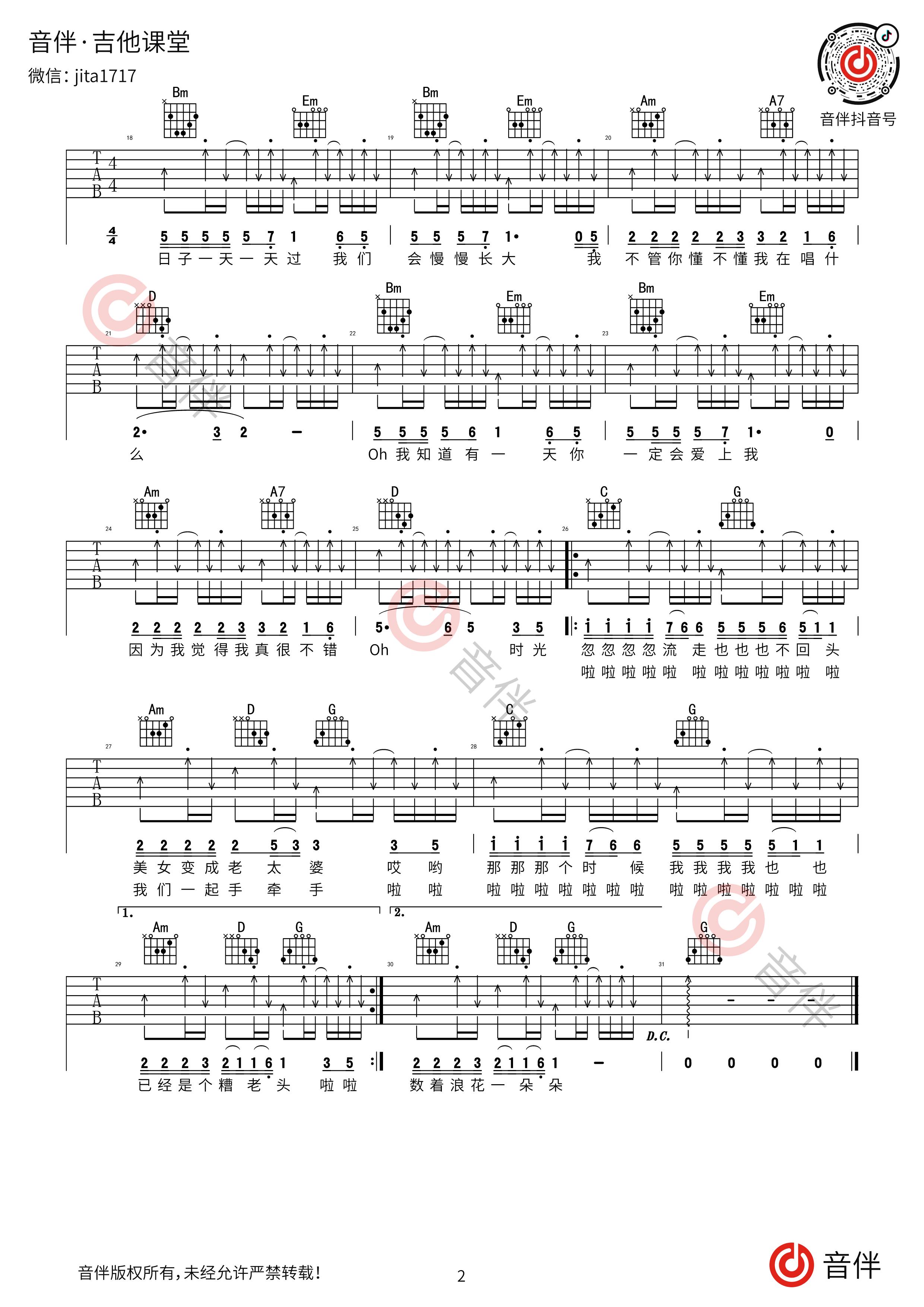 浪花一朵朵吉他谱2