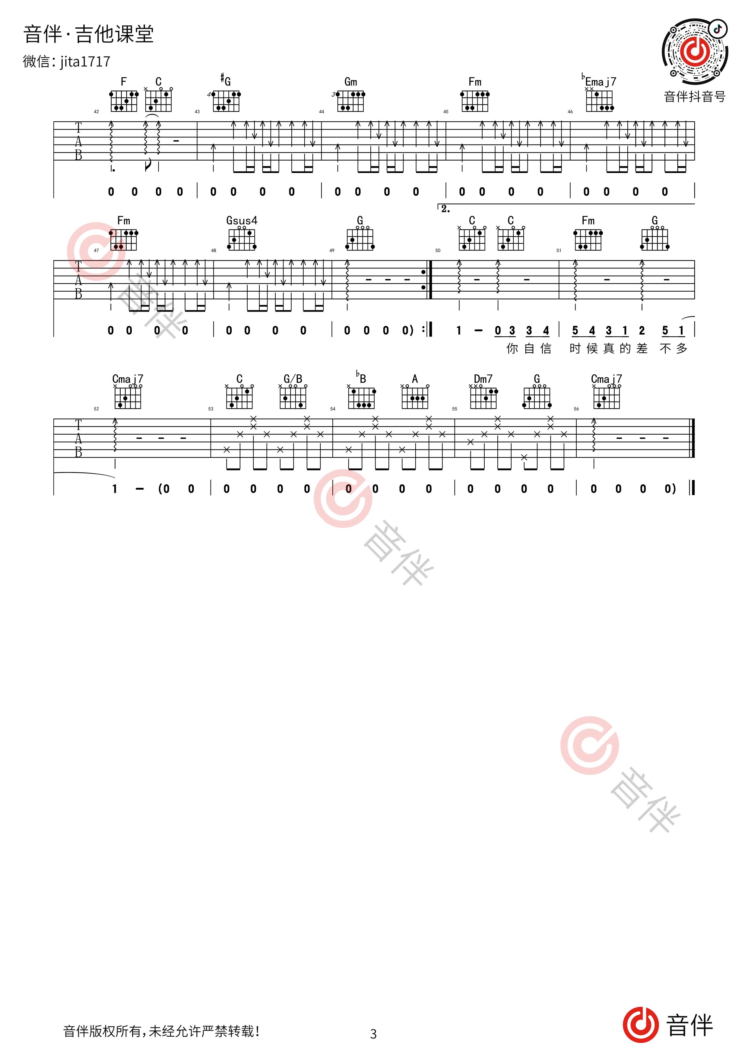 分手快乐吉他谱3