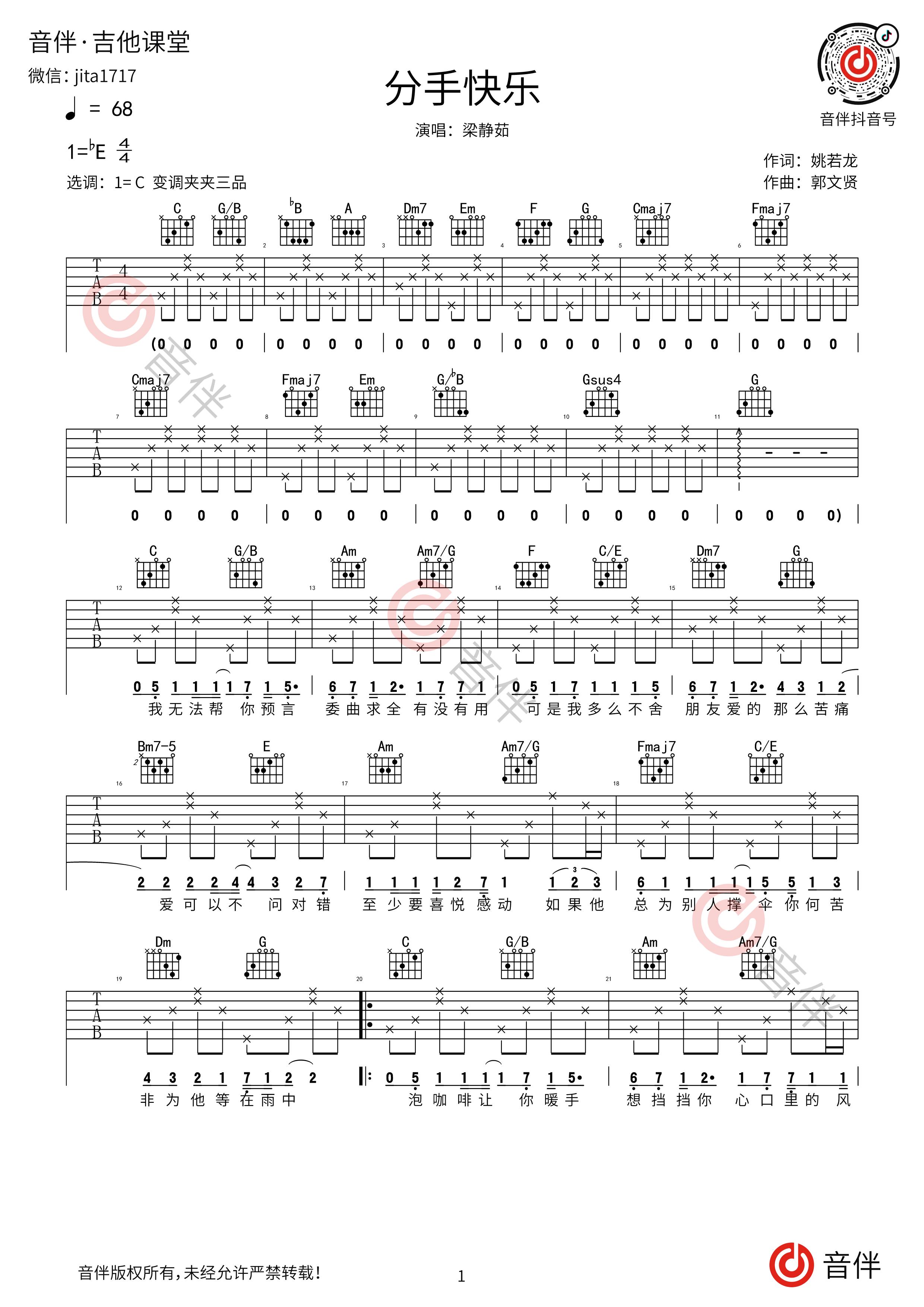 分手快乐吉他谱1