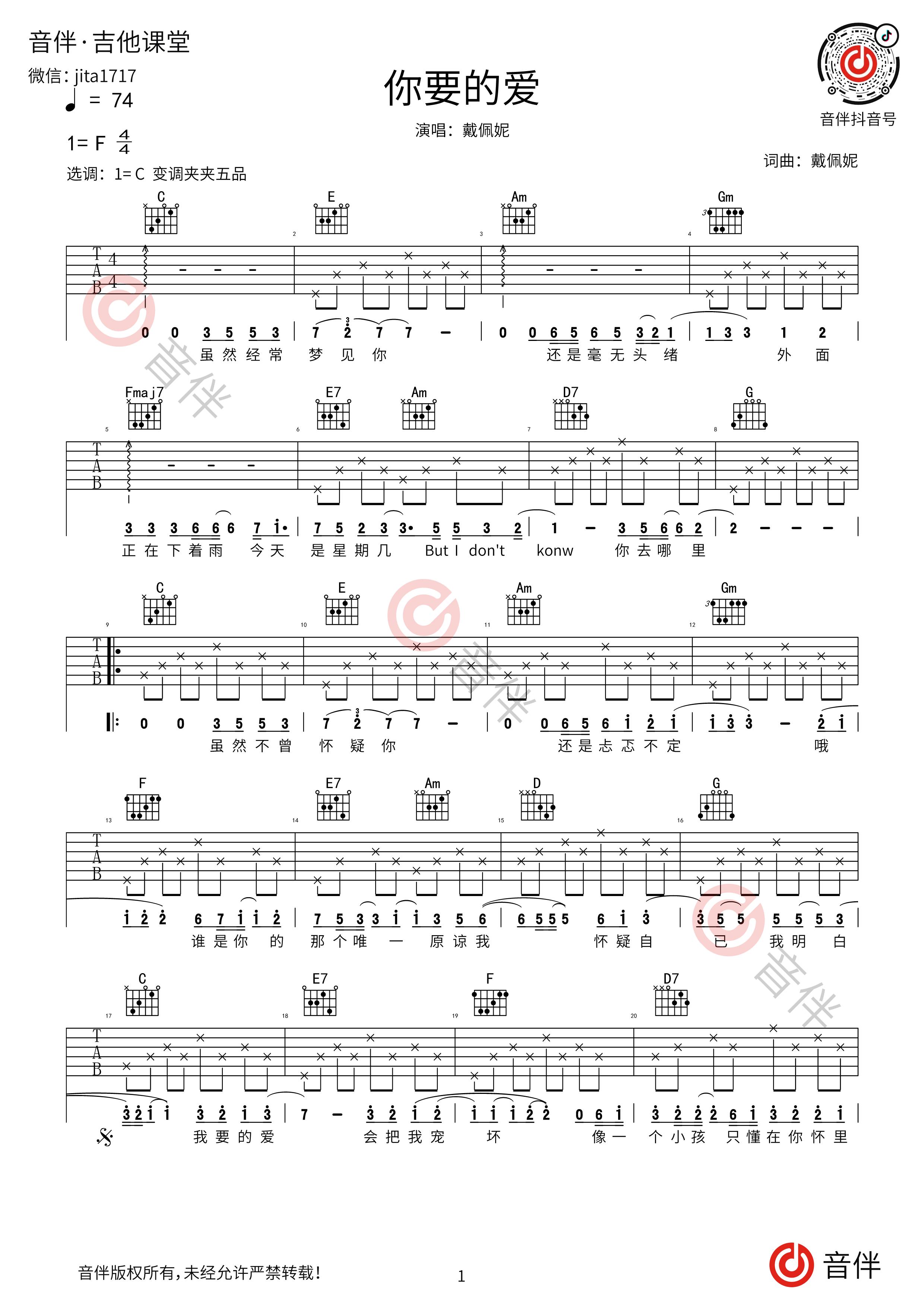 你要的爱吉他谱1