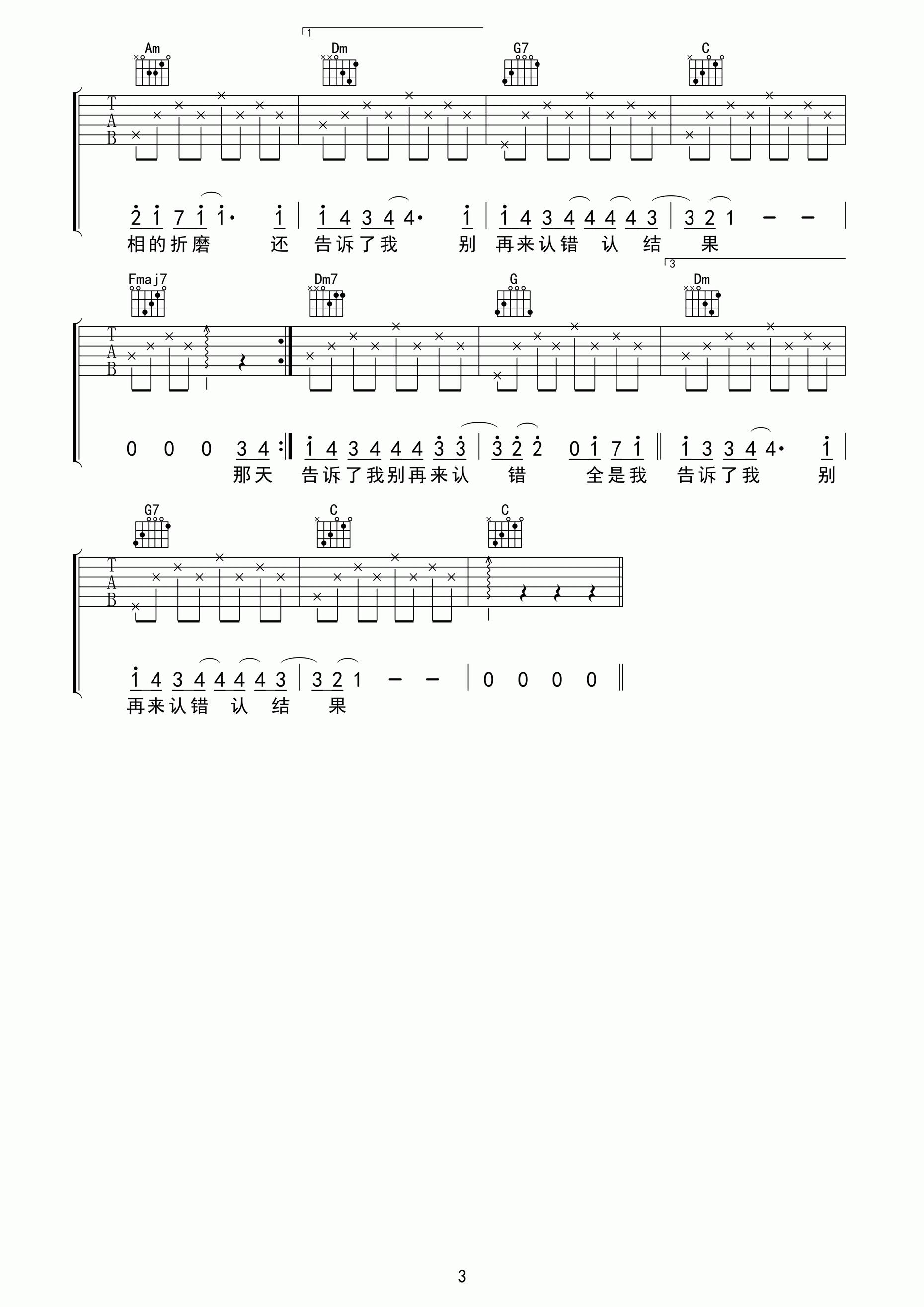 认错吉他谱3
