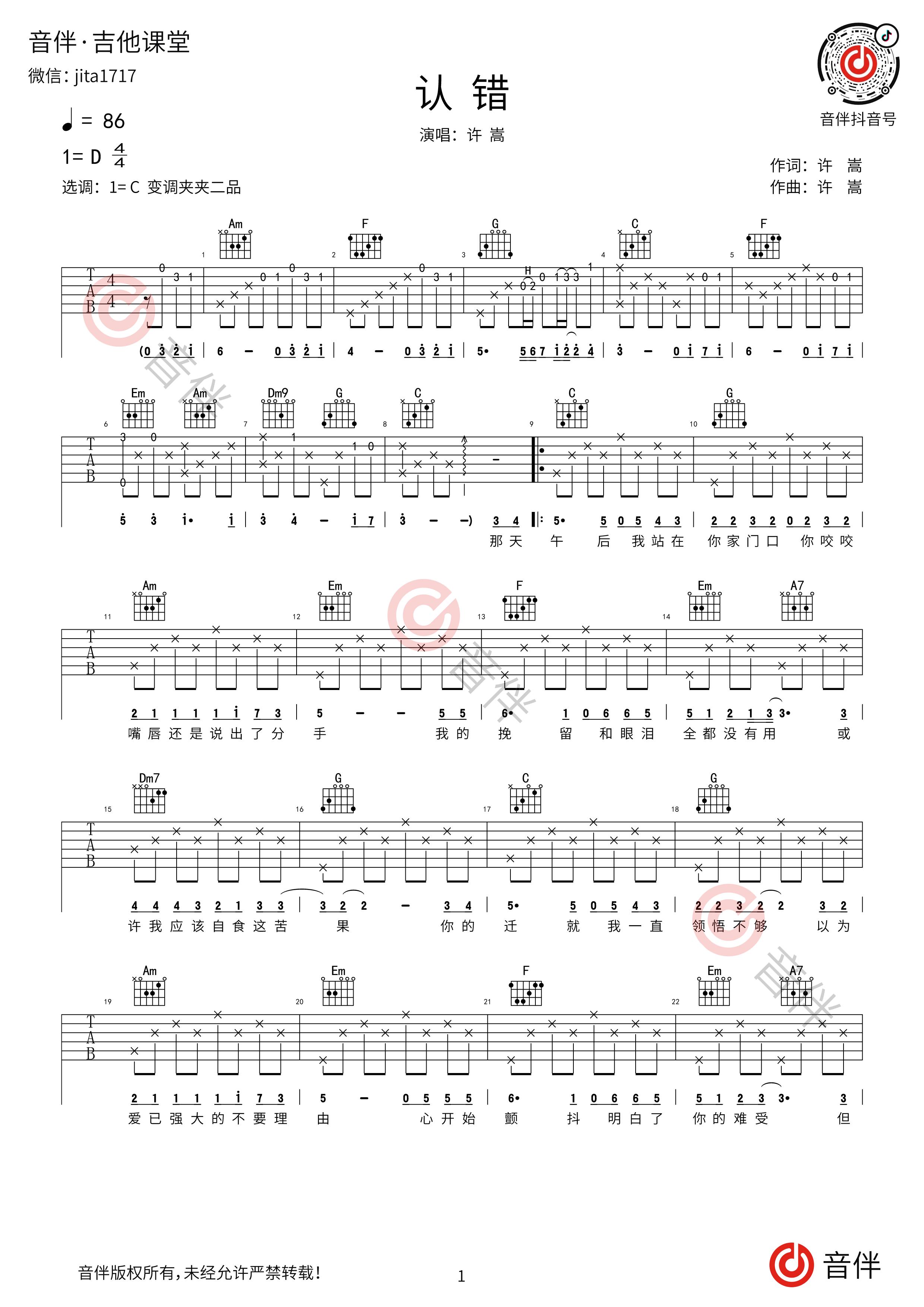 认错吉他谱1