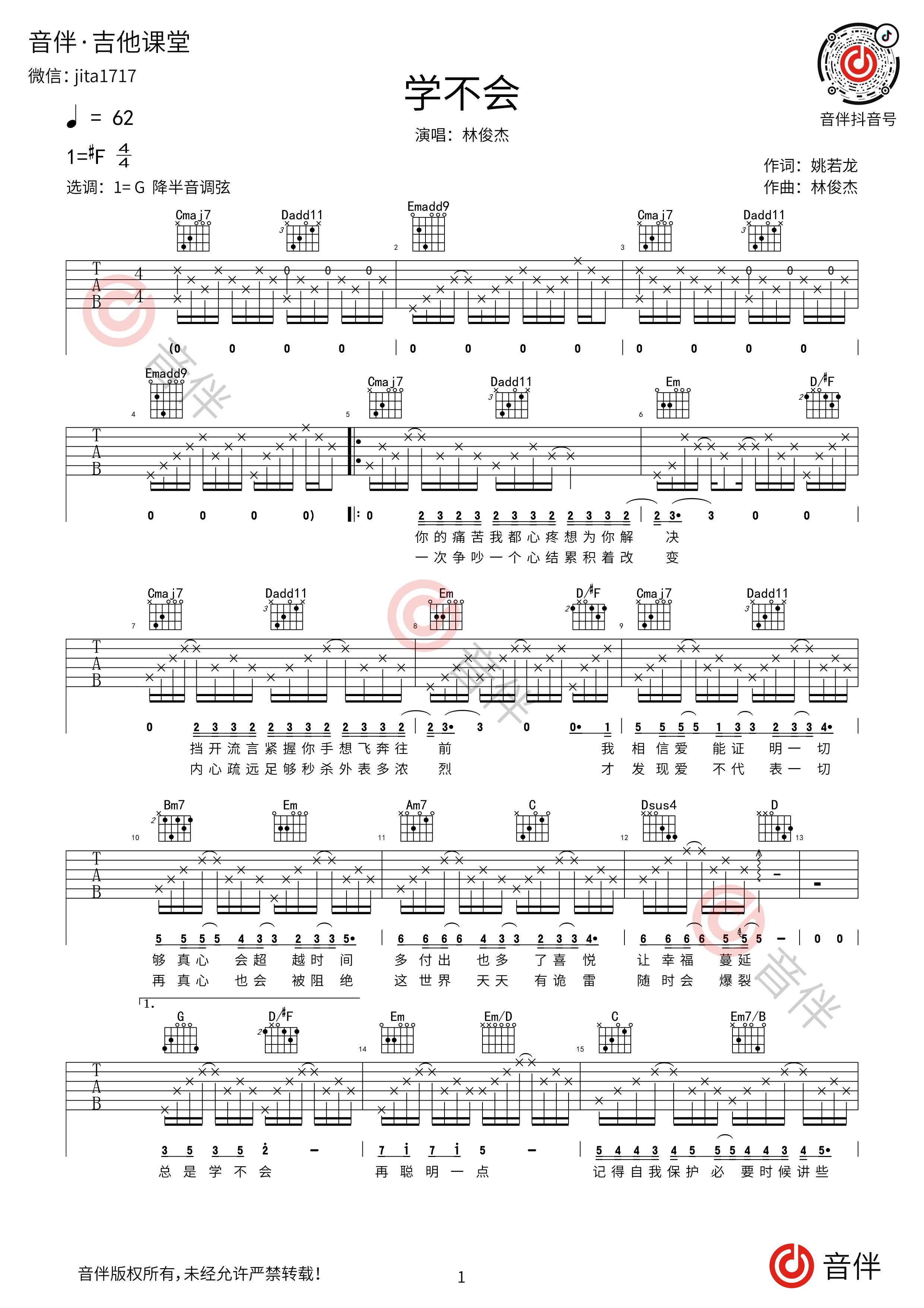 学不会吉他谱1