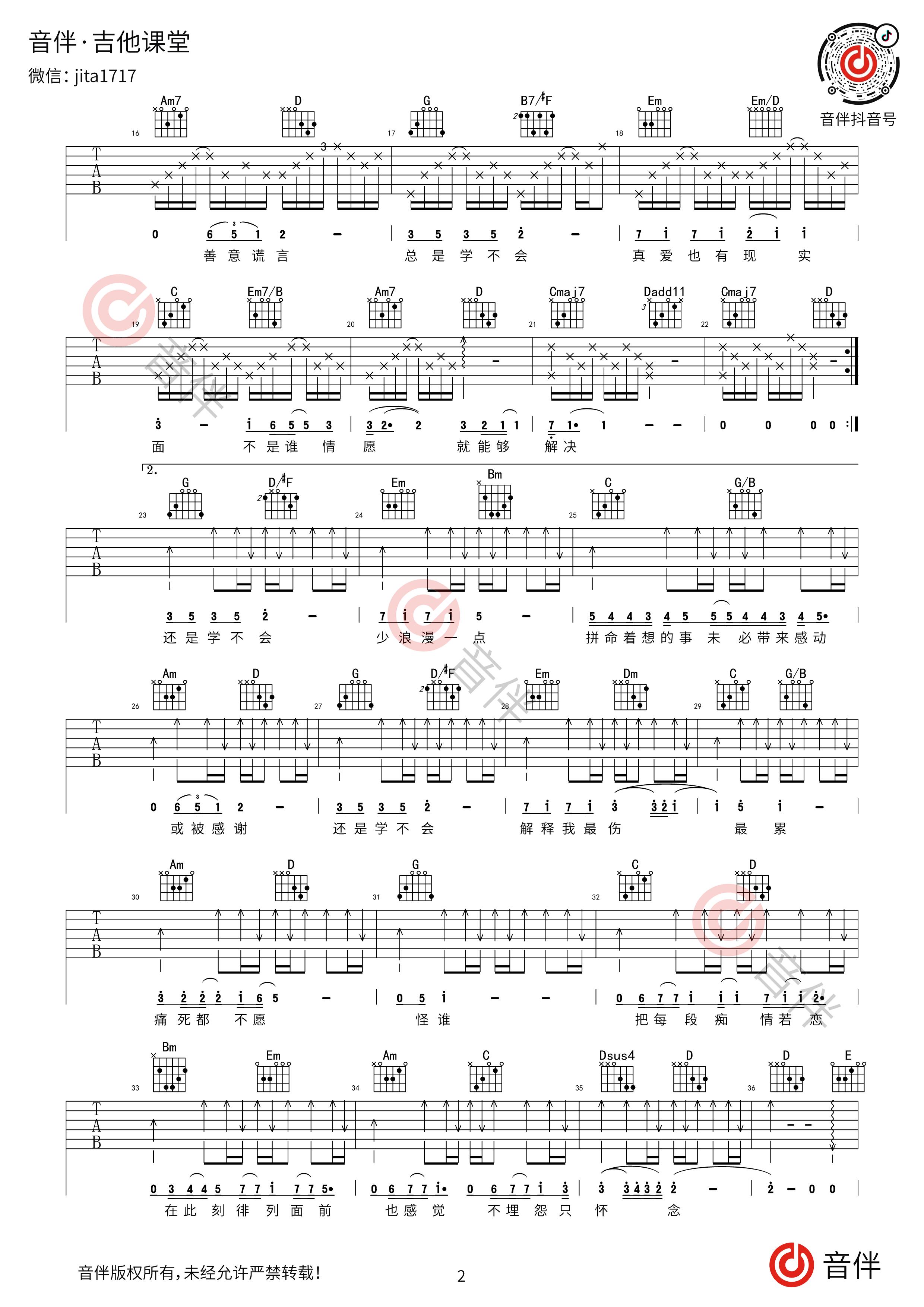 学不会吉他谱2