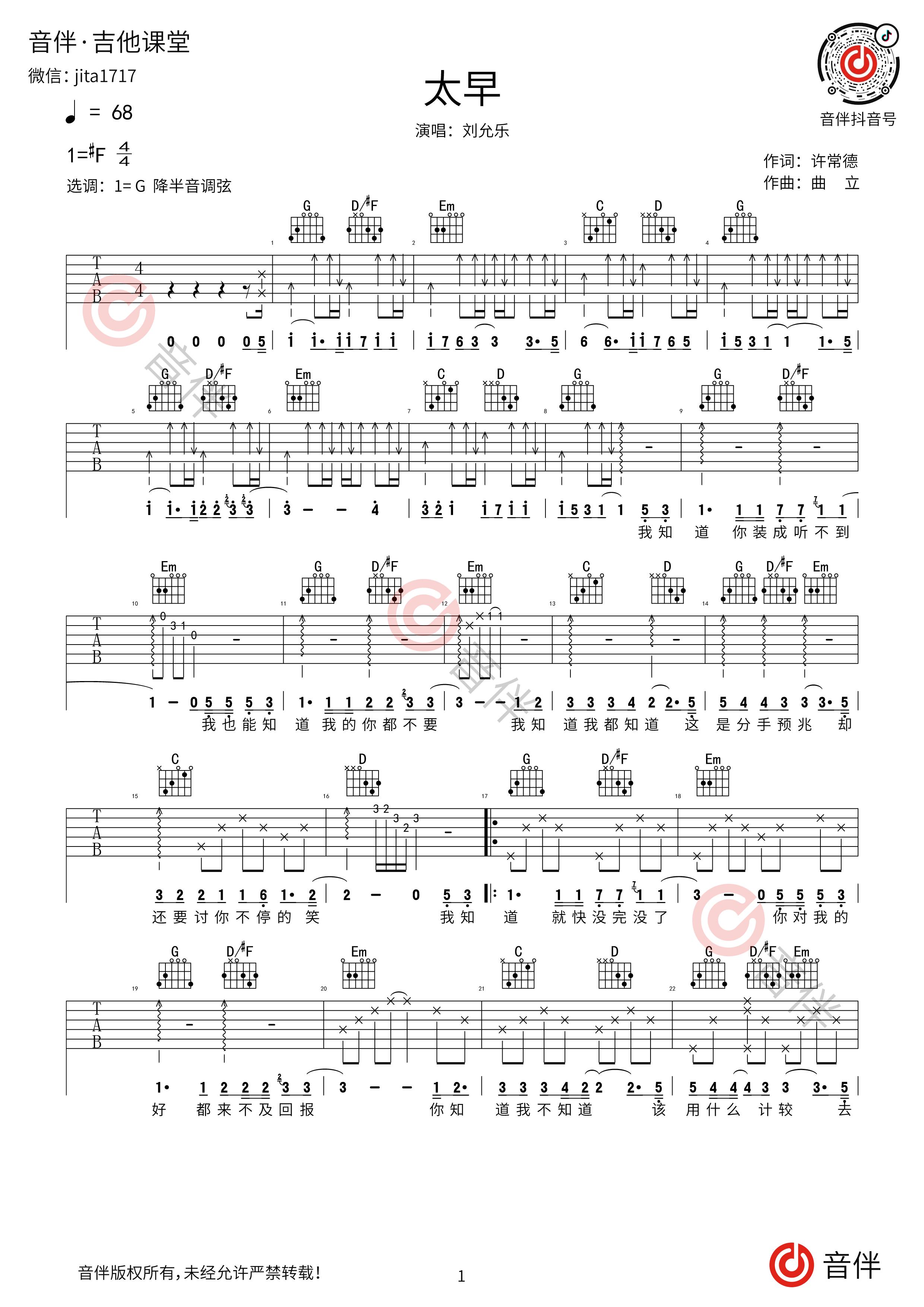 太早吉他谱1