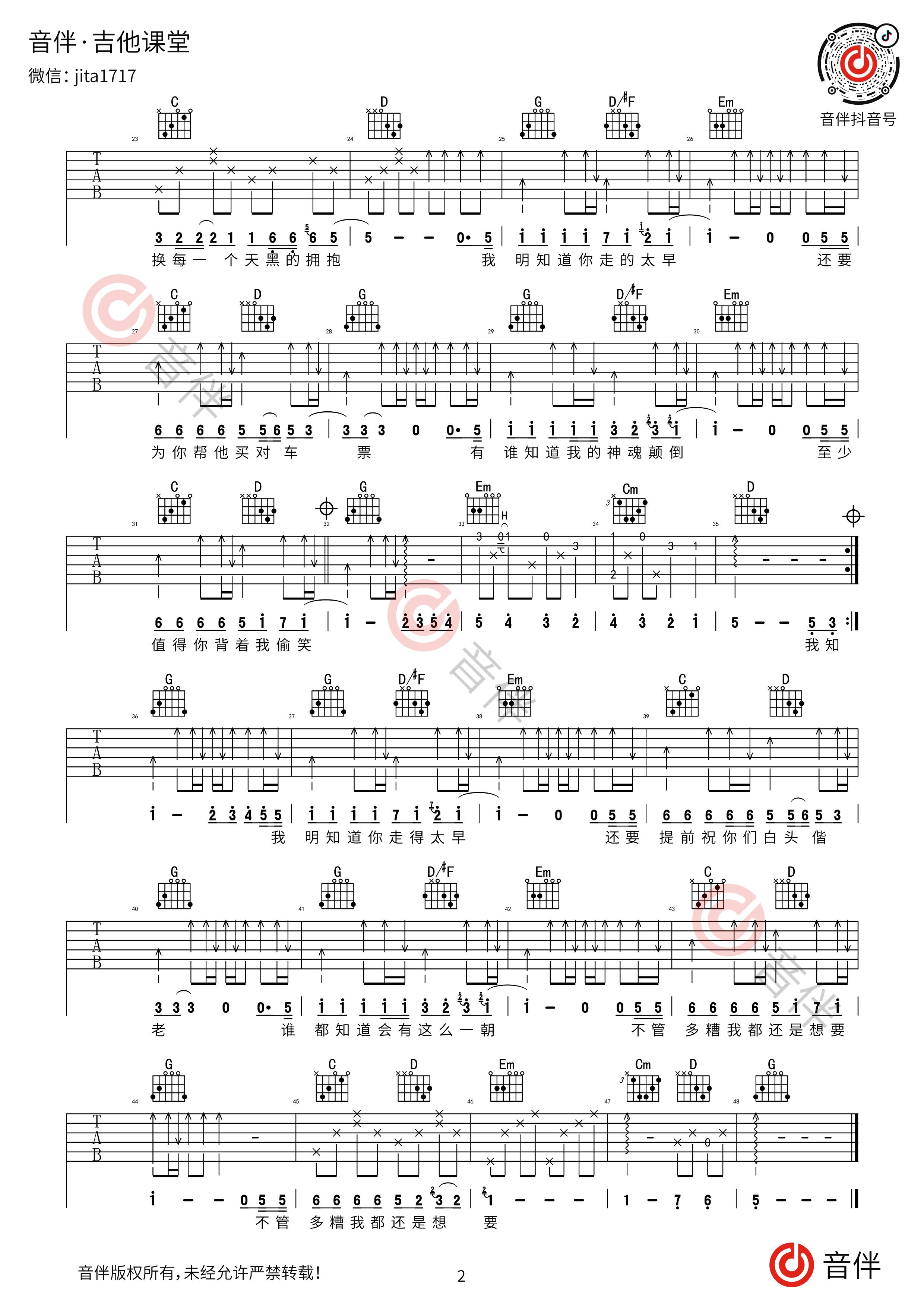 太早吉他谱2