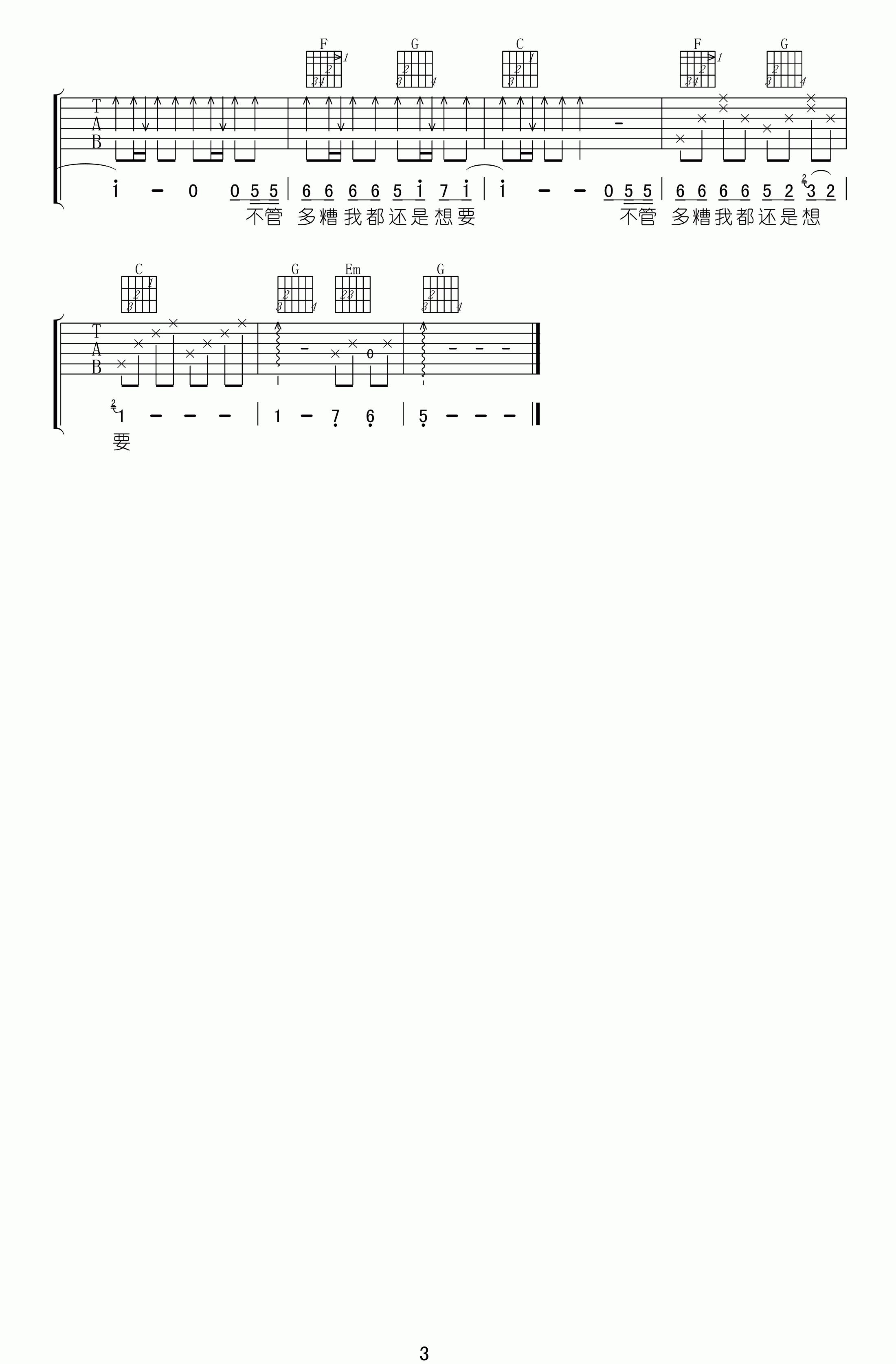 太早吉他谱3