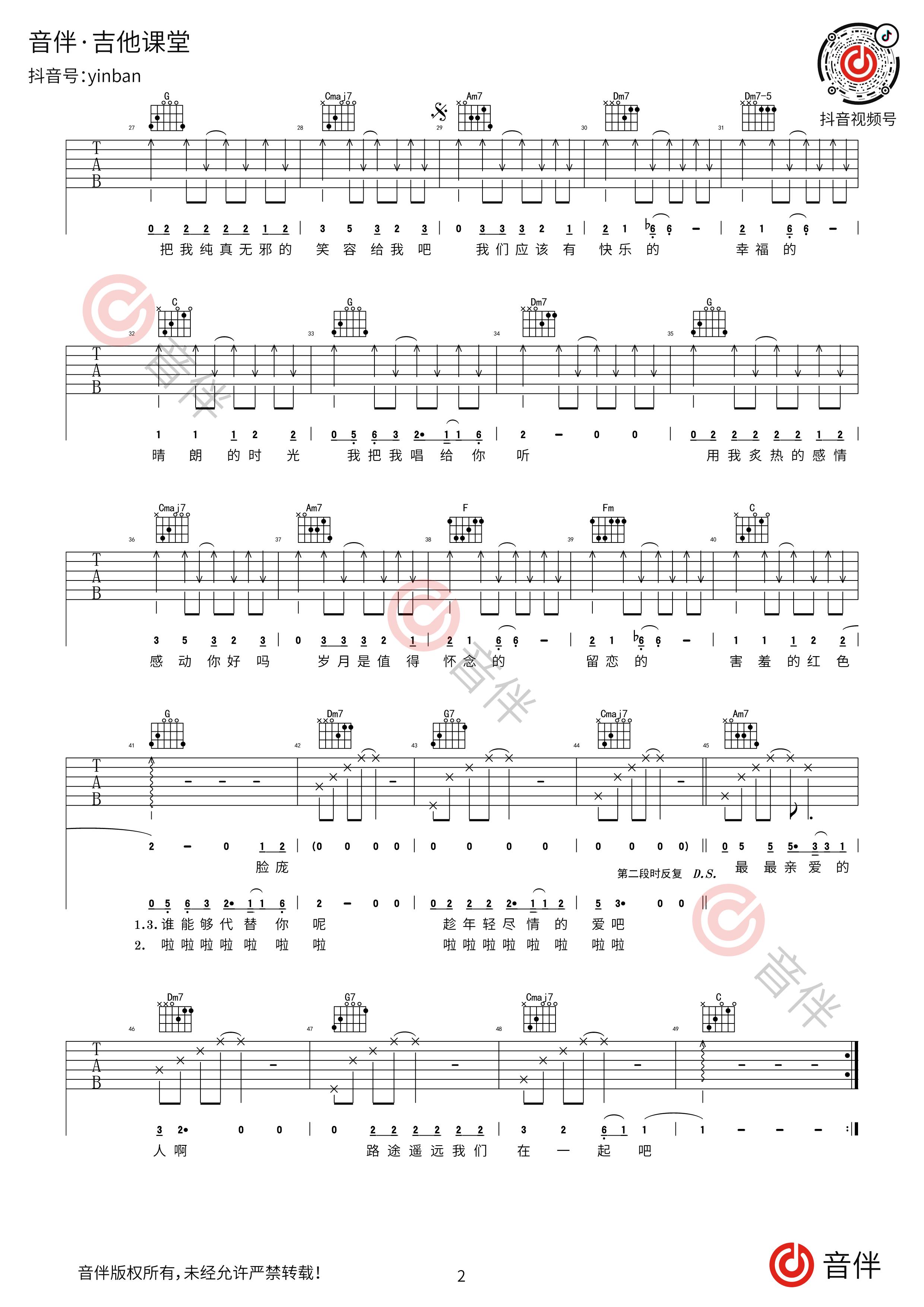 想把我唱给你听吉他谱2
