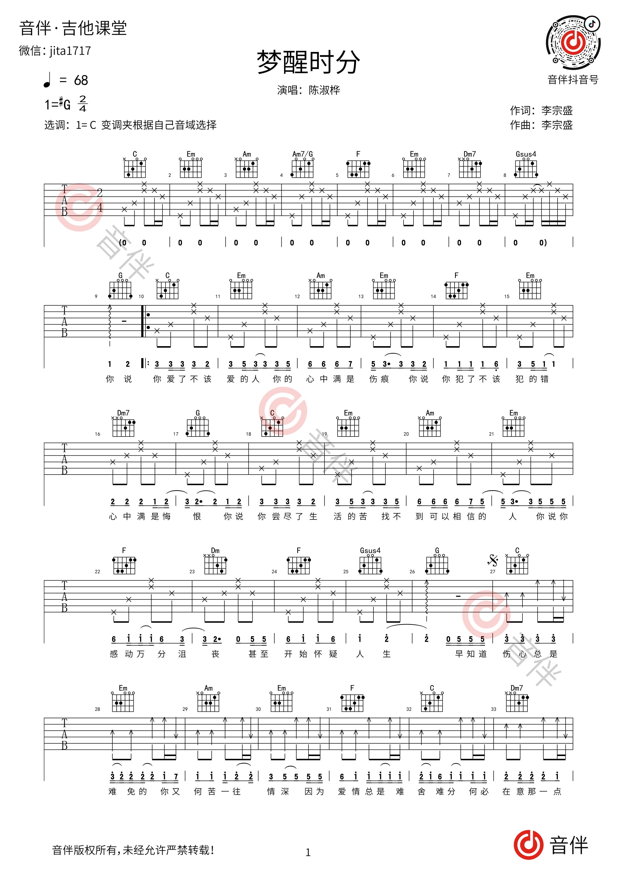 梦醒时分吉他谱1