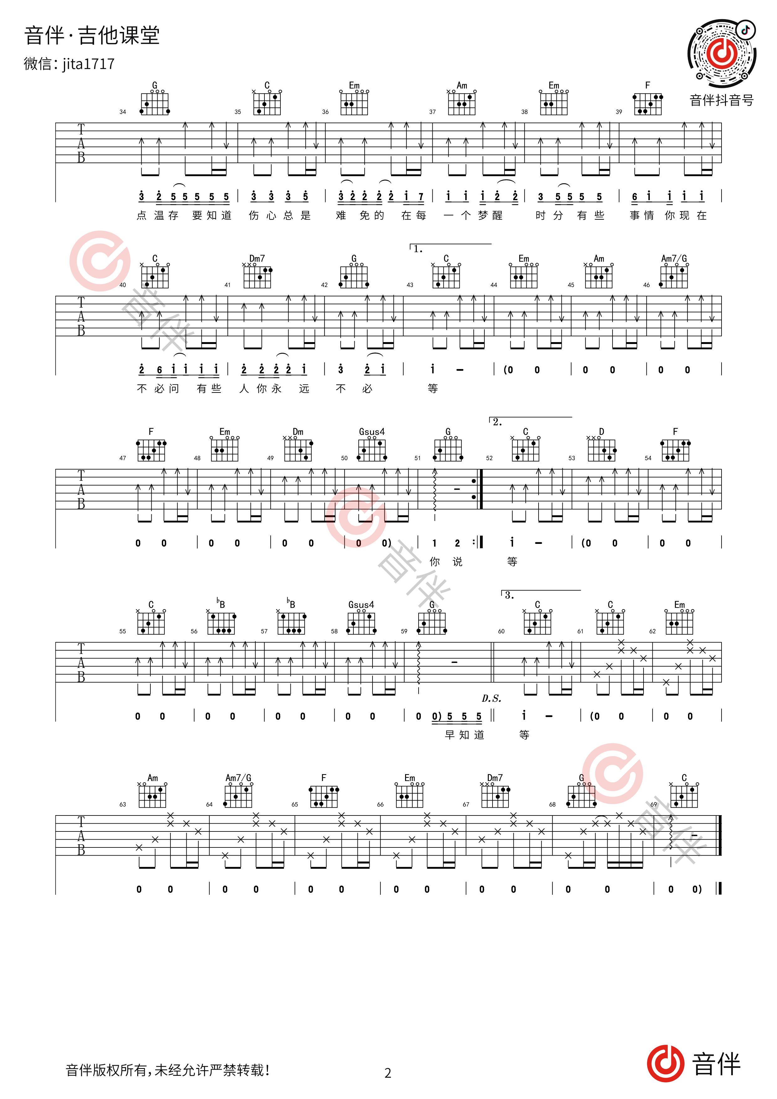 梦醒时分吉他谱2