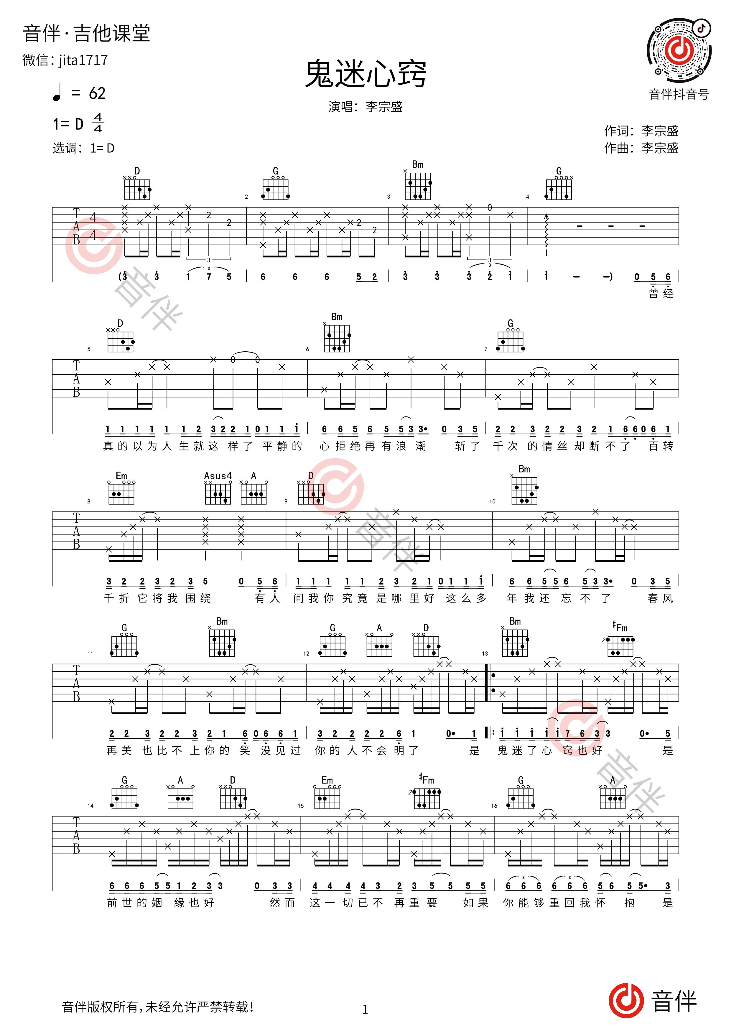 鬼迷心窍吉他谱1