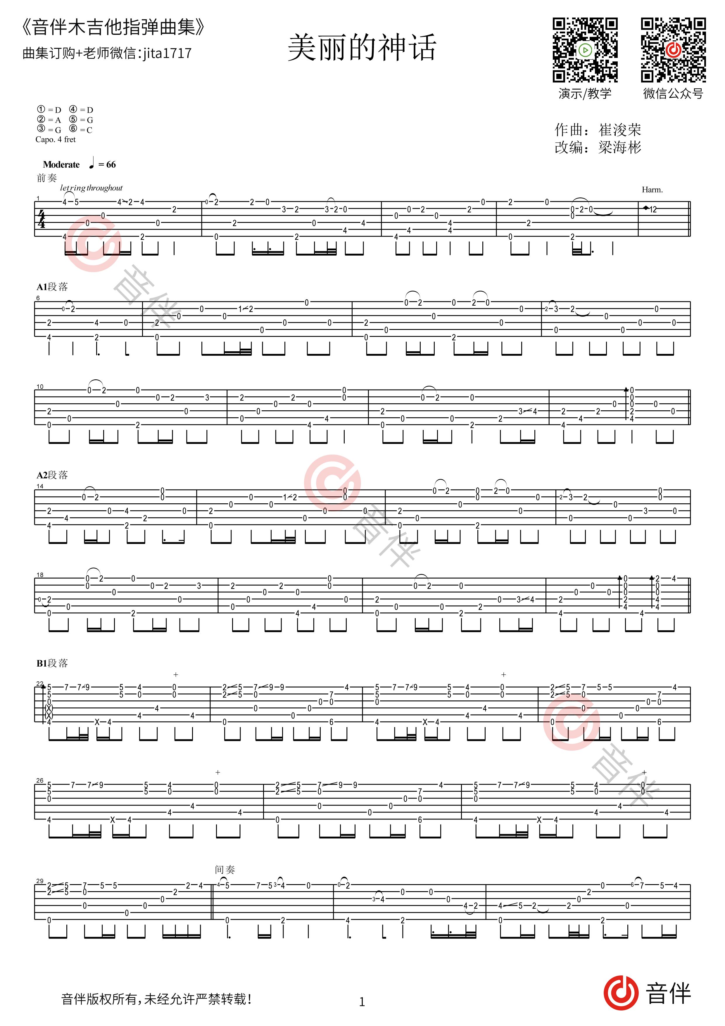 美丽的神话 无尽的爱指弹吉他谱1