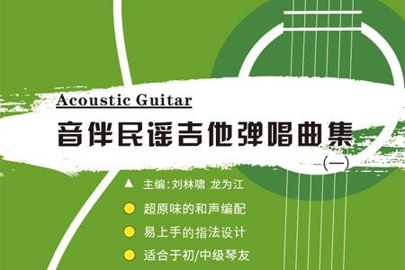 音伴民谣吉他弹唱曲集
