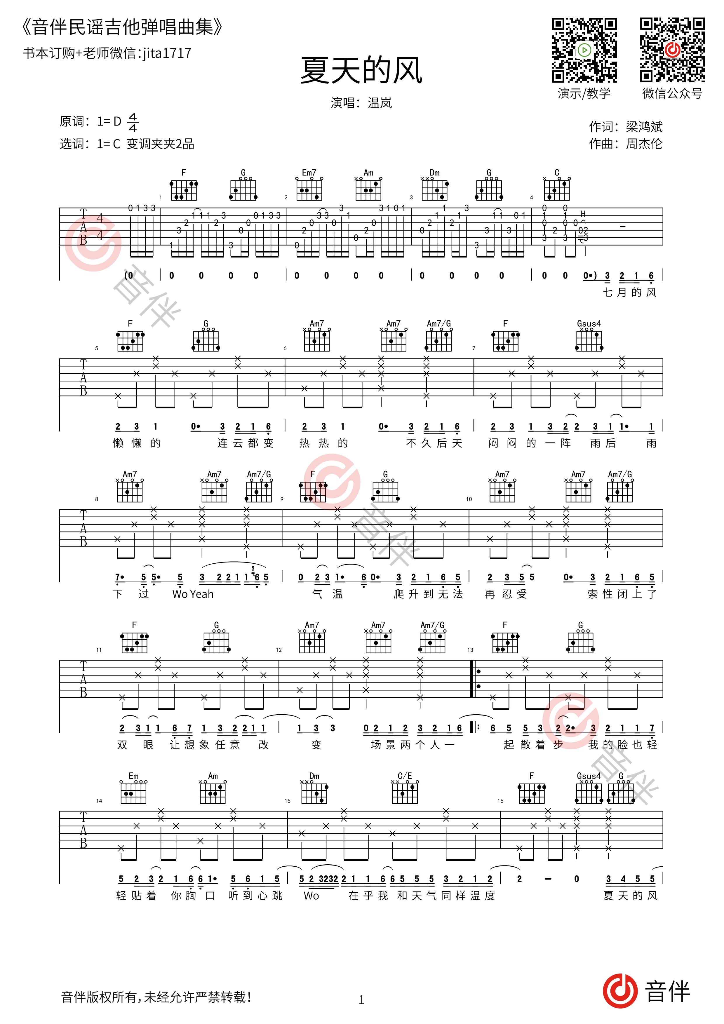 夏天的风吉他谱1