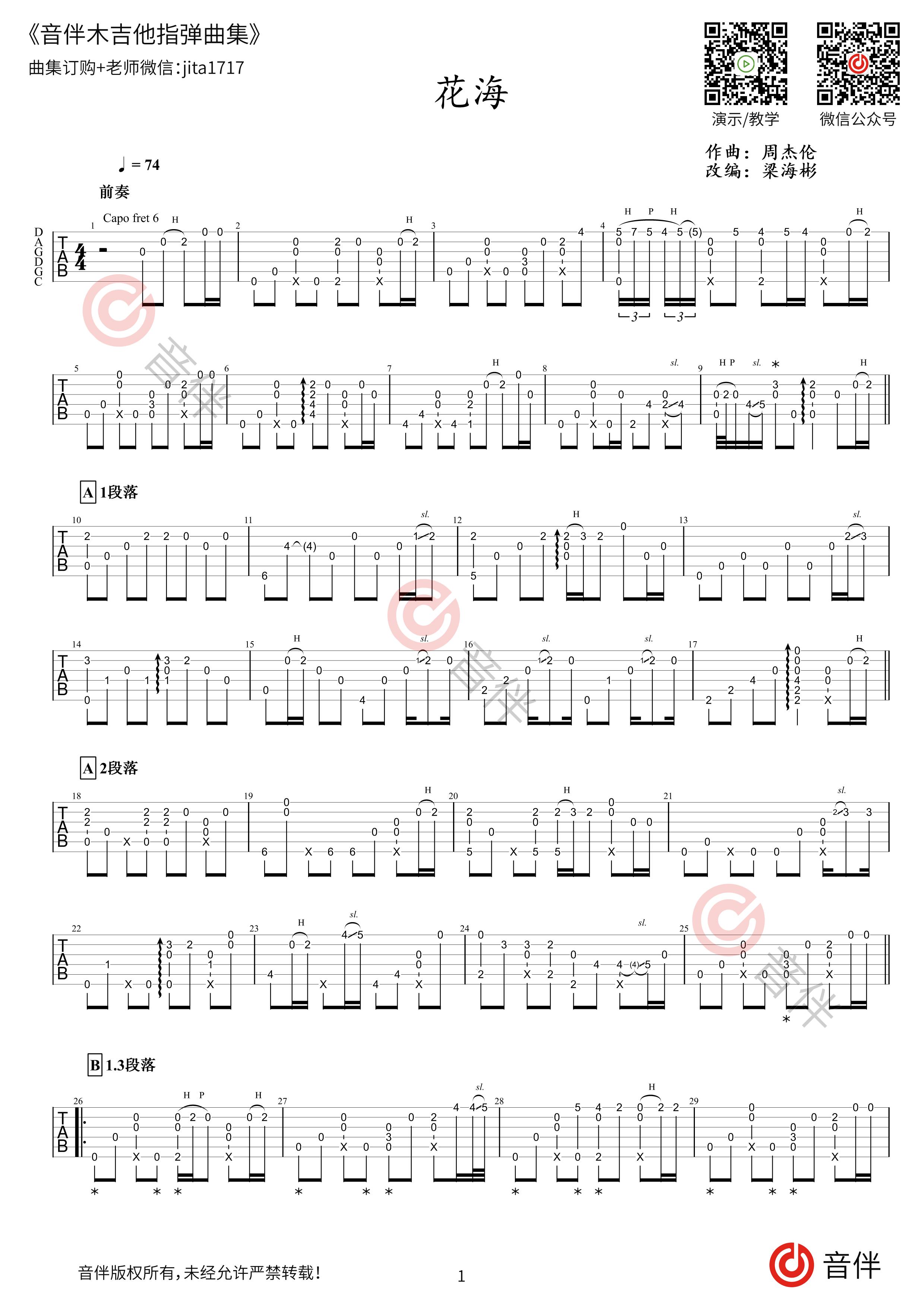 花海指弹吉他谱1
