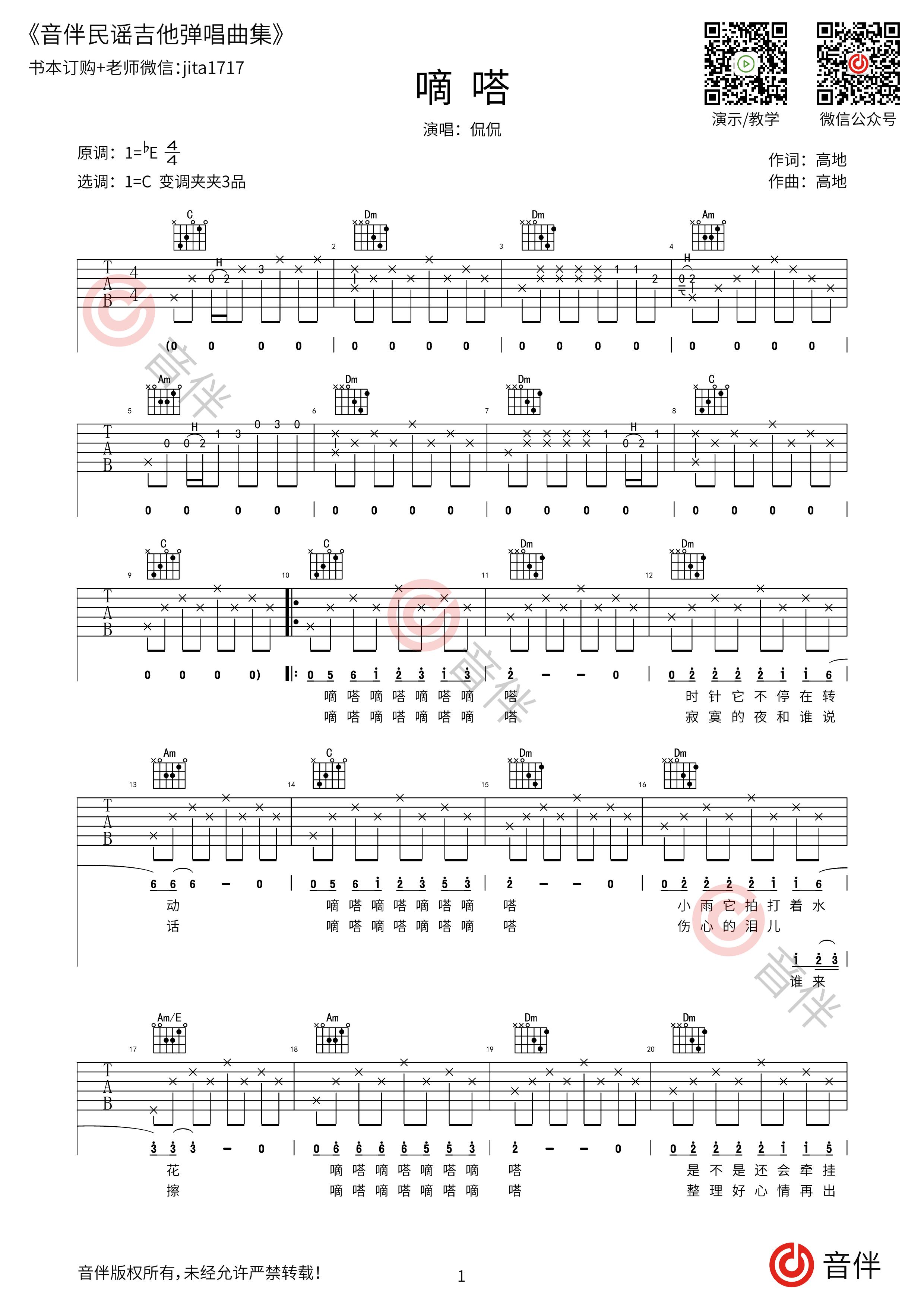 嘀嗒吉他谱1