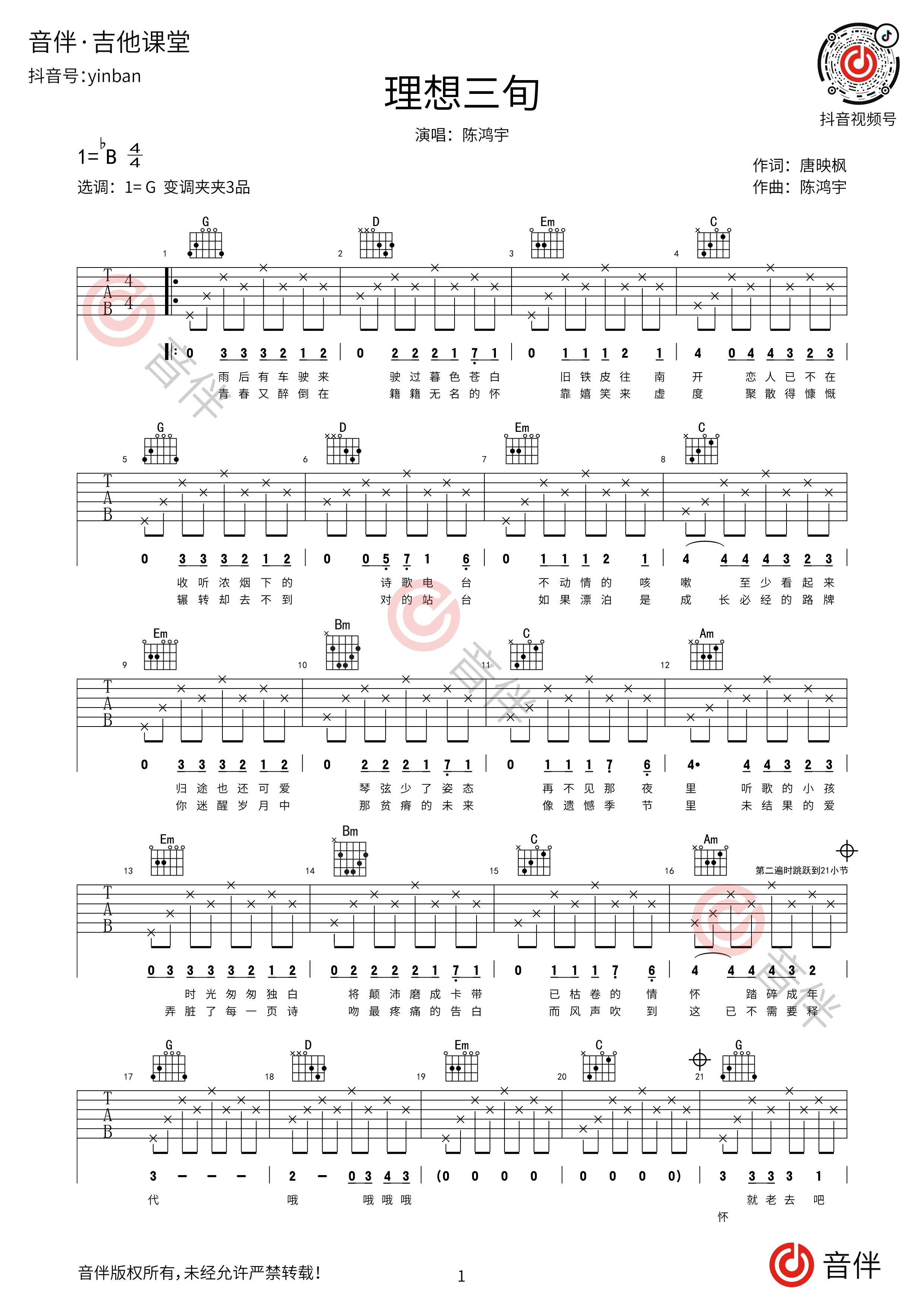 理想三旬吉他谱1