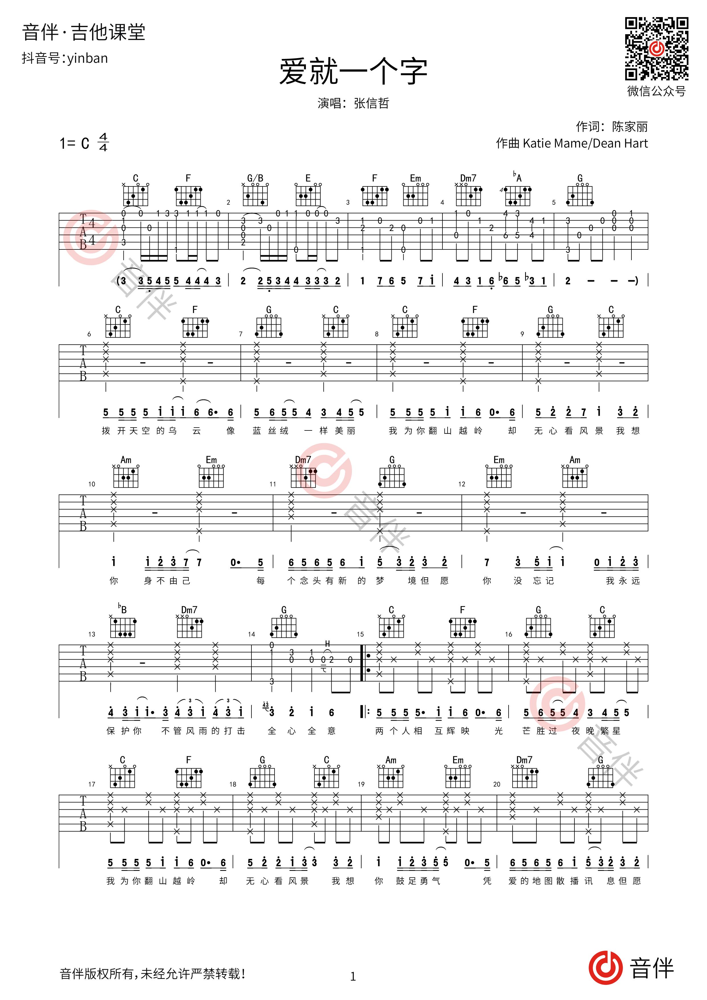 爱就一个字吉他谱1