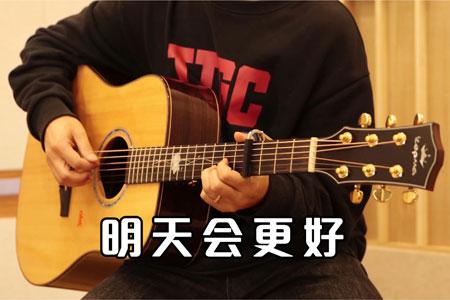 明天会更好吉他谱 弹唱视频教学