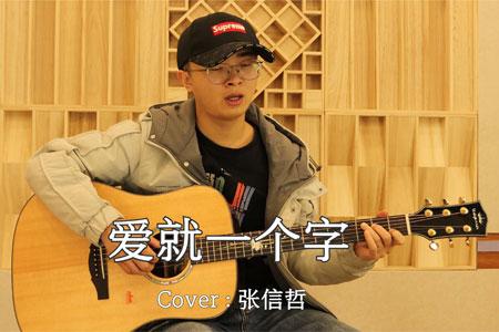 爱就一个字吉他谱 弹唱视频教学