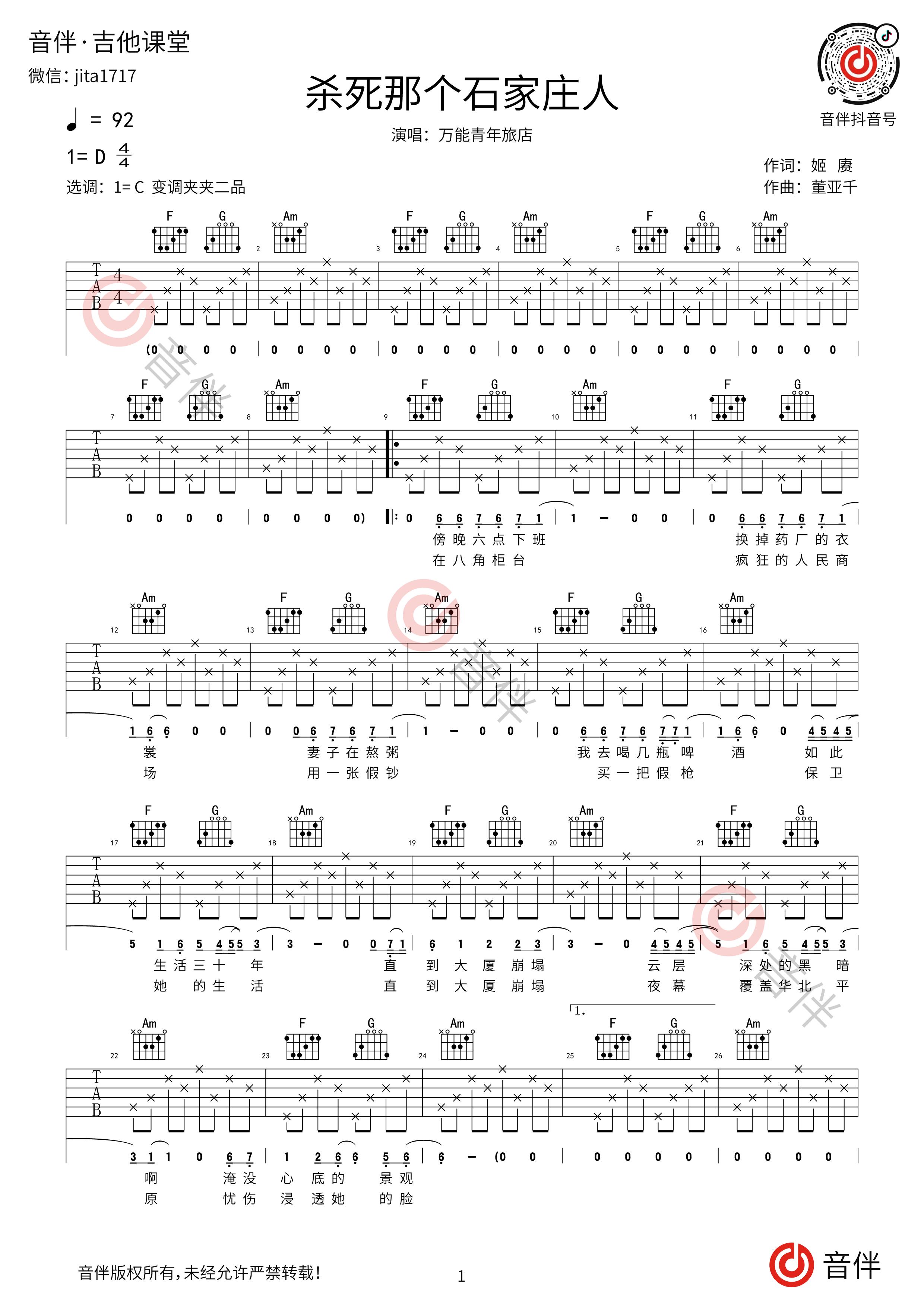 杀死那个石家庄人吉他谱1