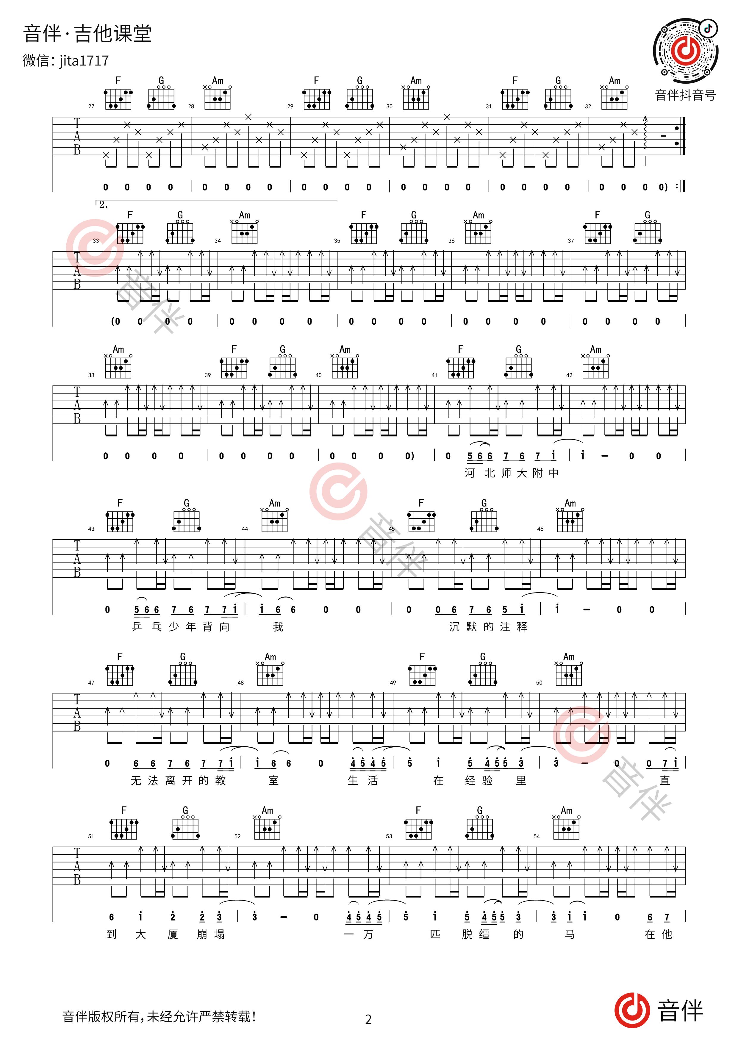 杀死那个石家庄人吉他谱2