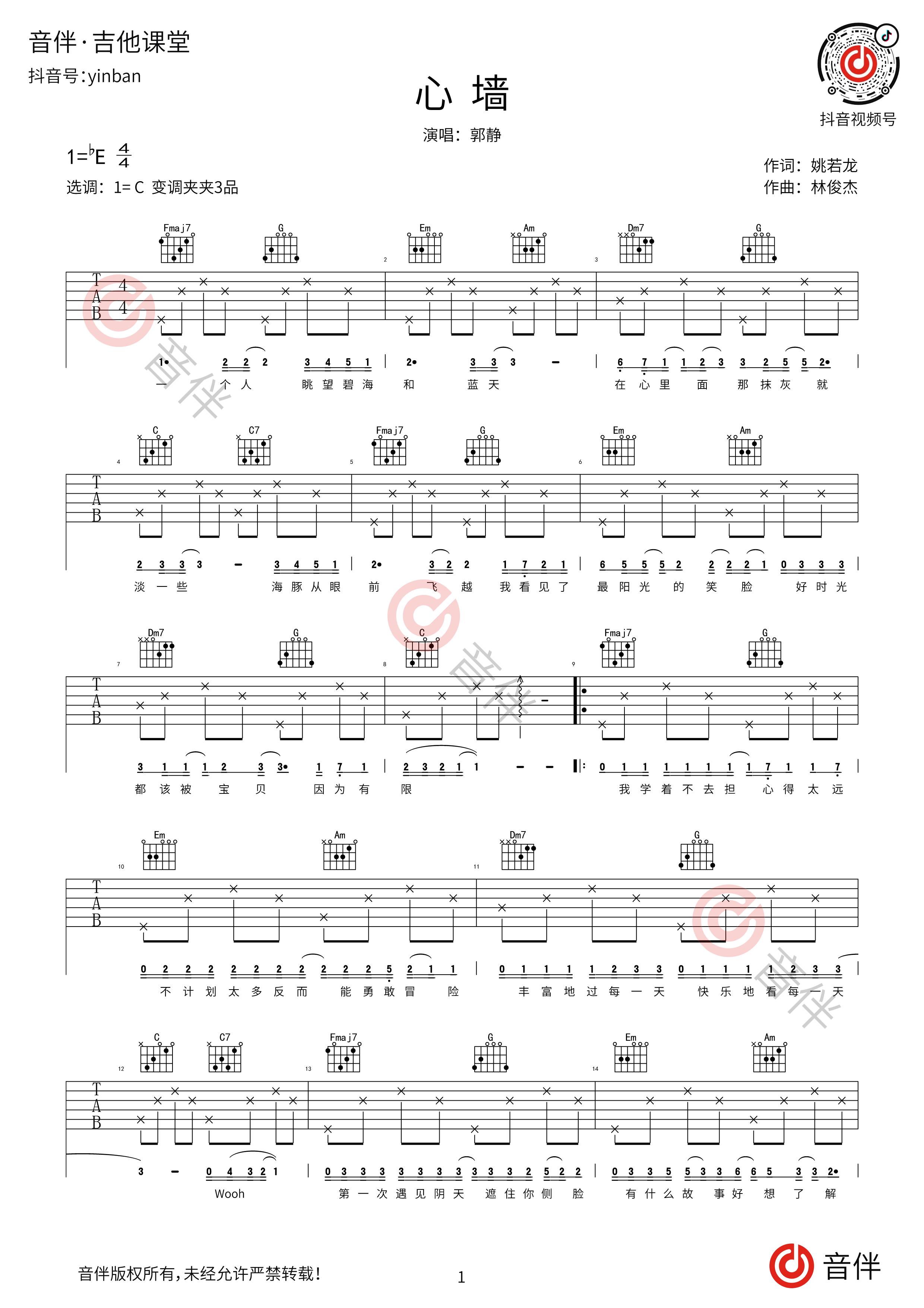 心墙吉他谱1