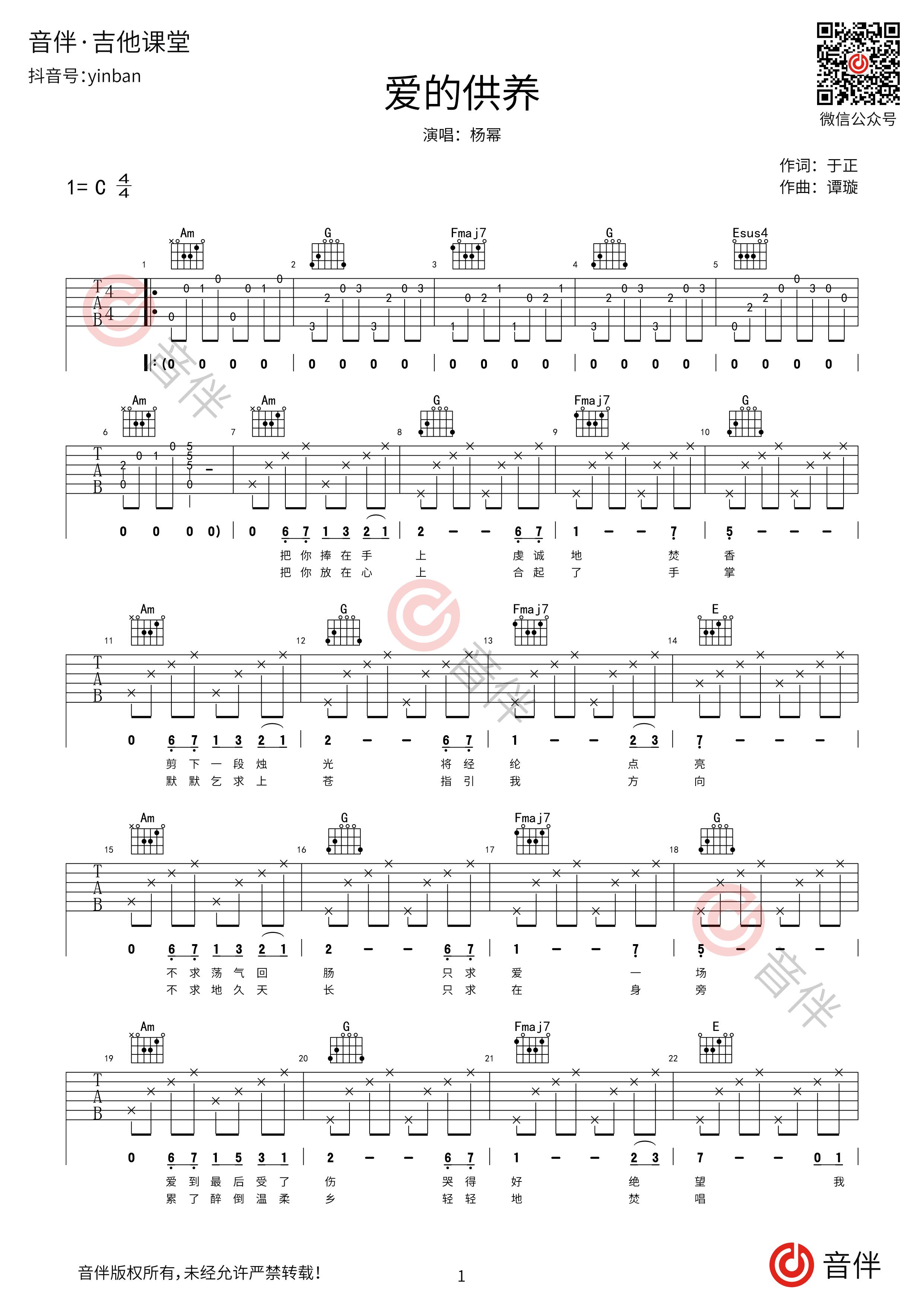 爱的供养吉他谱1