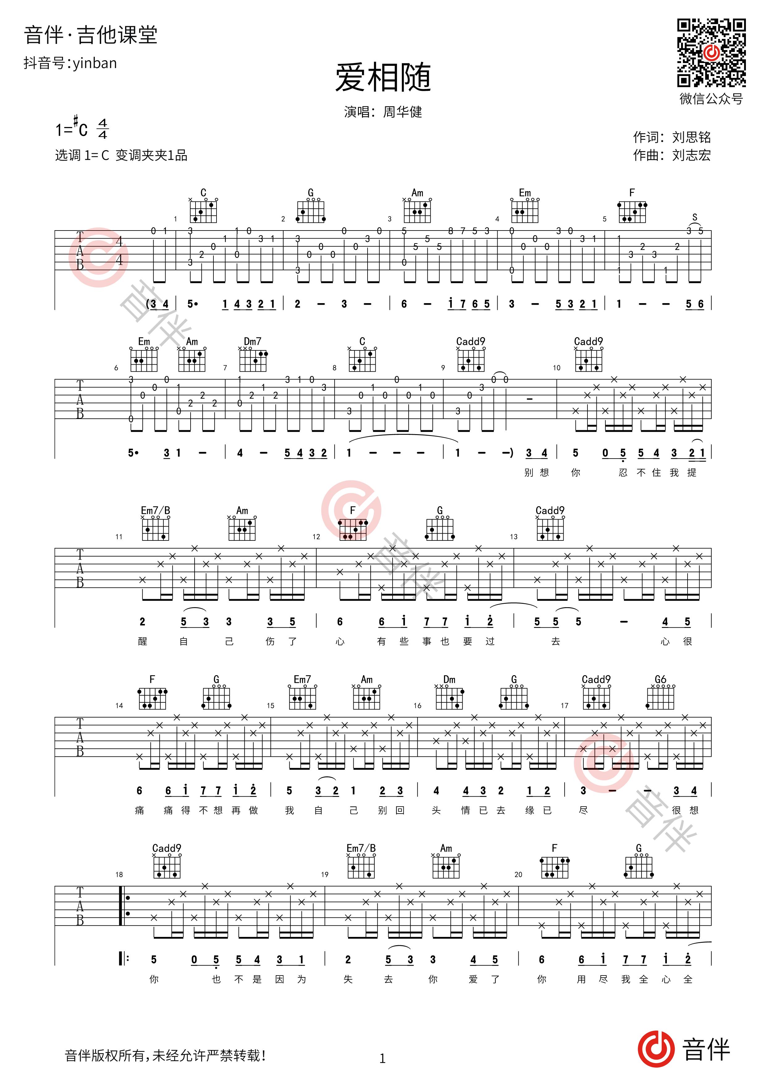 爱相随吉他谱1
