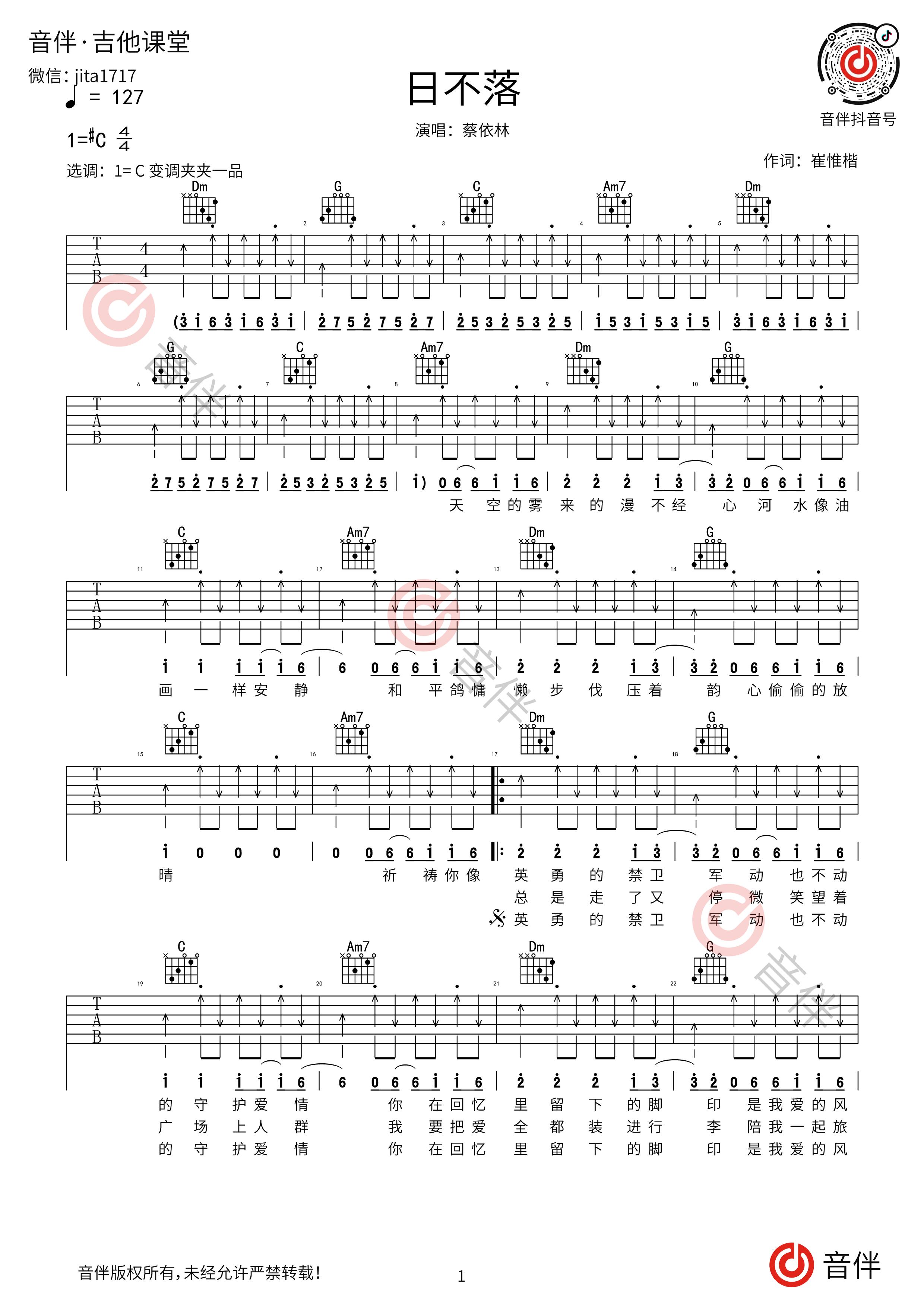 日不落吉他谱1