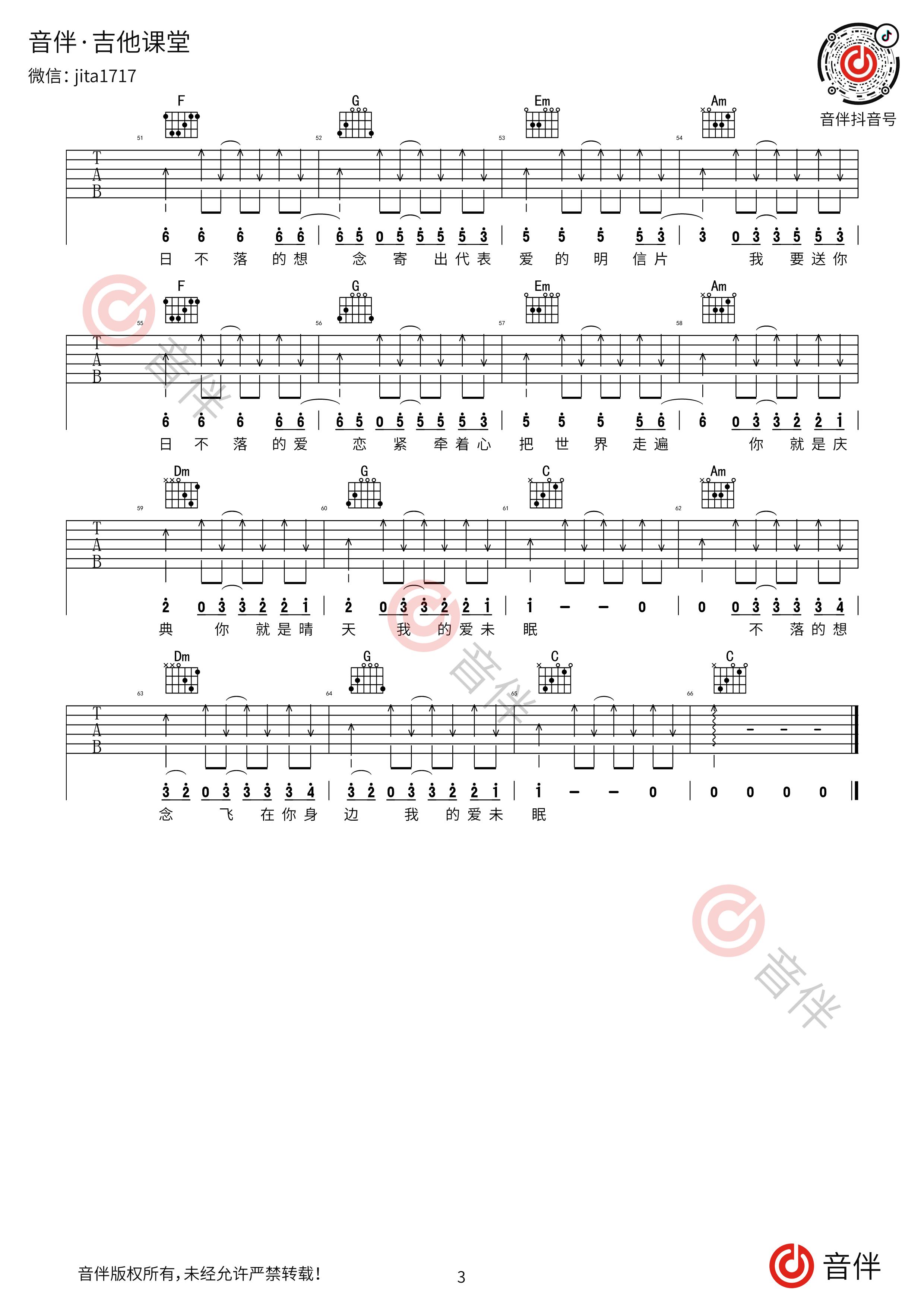 日不落吉他谱3