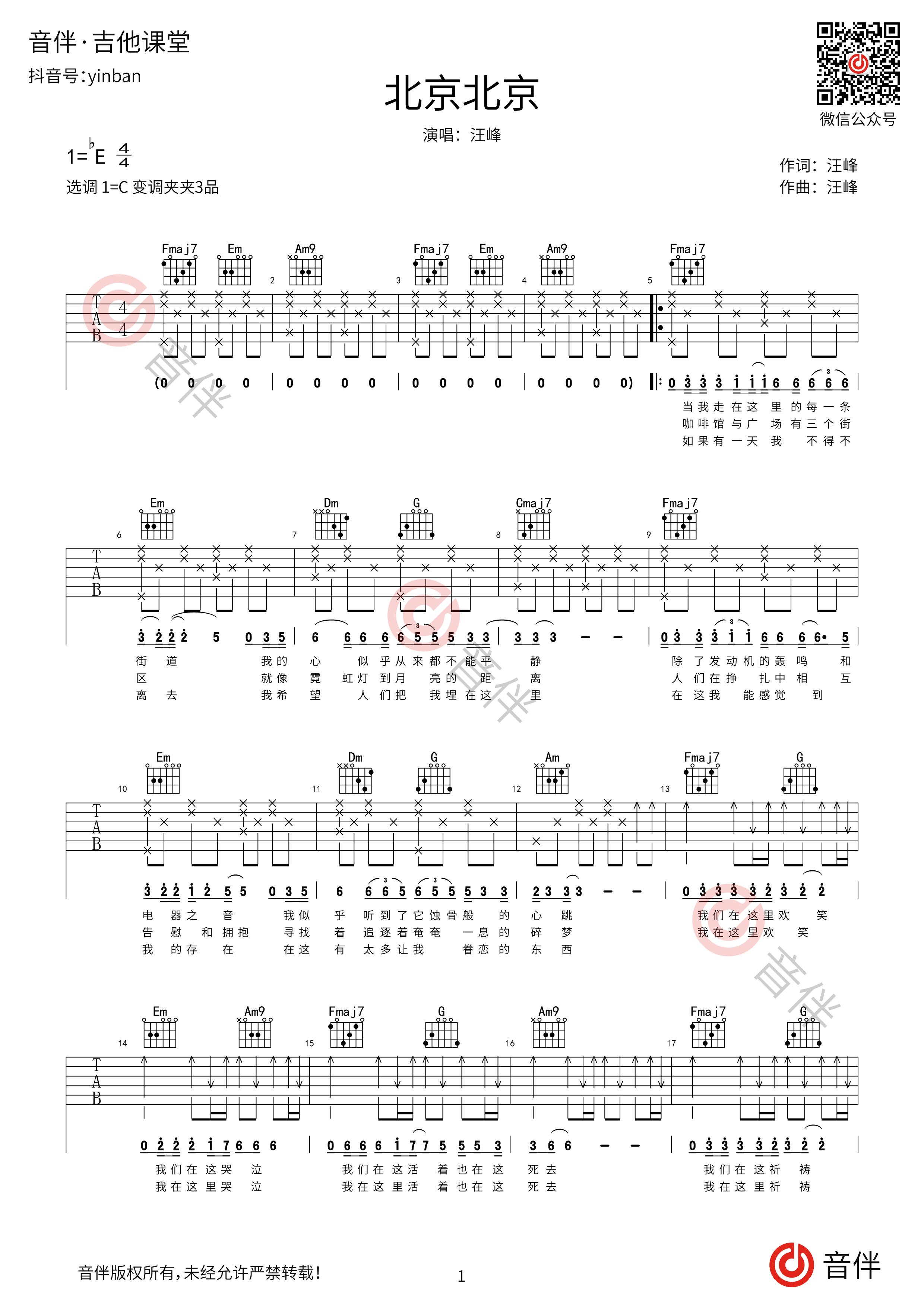 北京北京吉他谱1