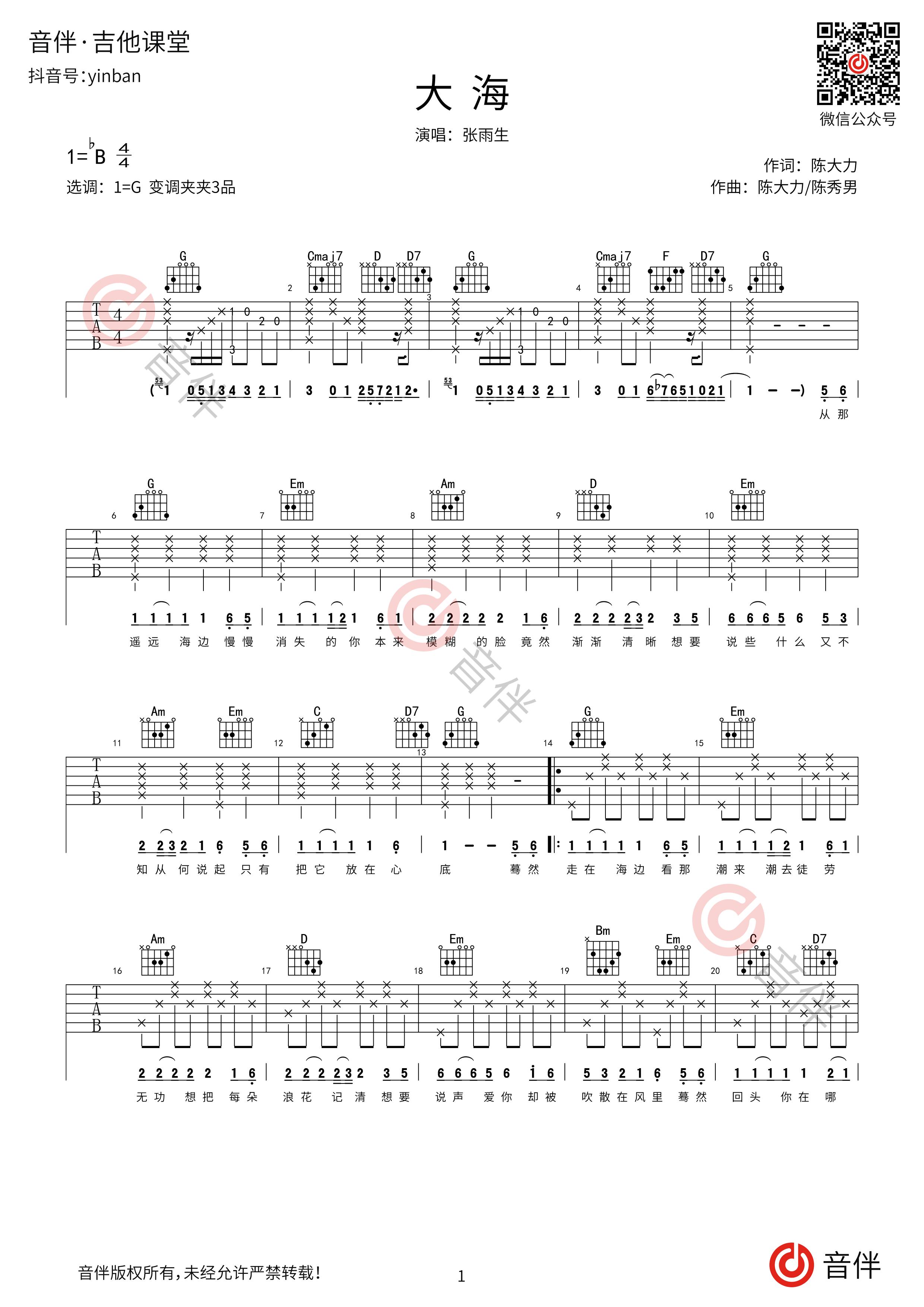 大海吉他谱1