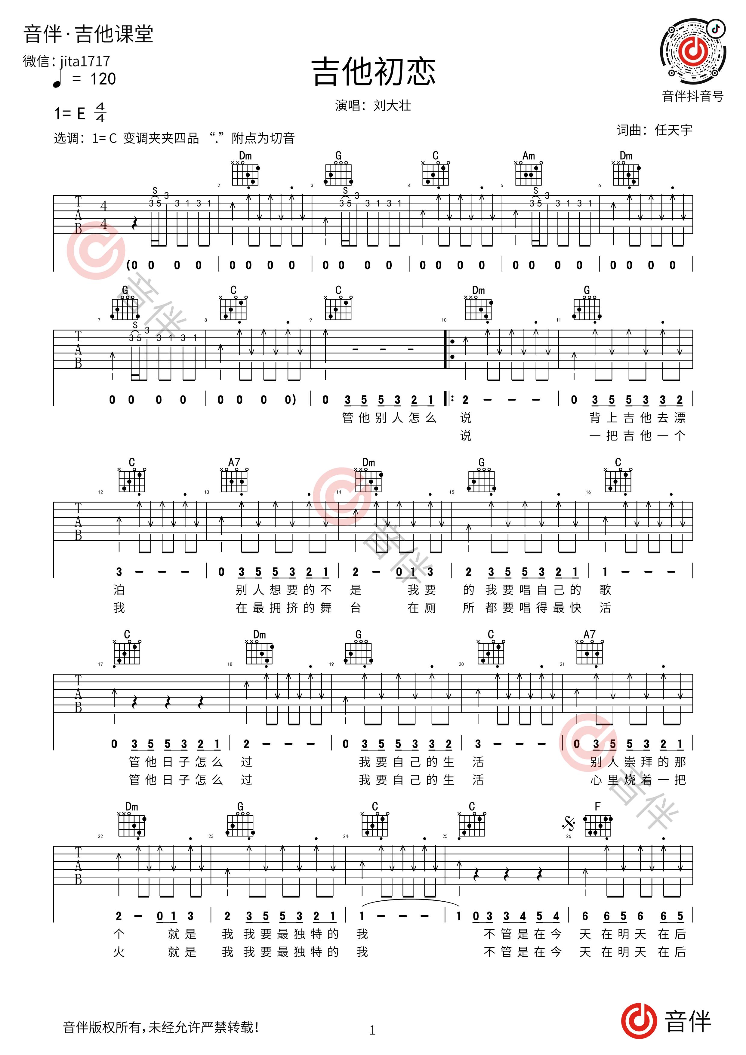 吉他初恋吉他谱1