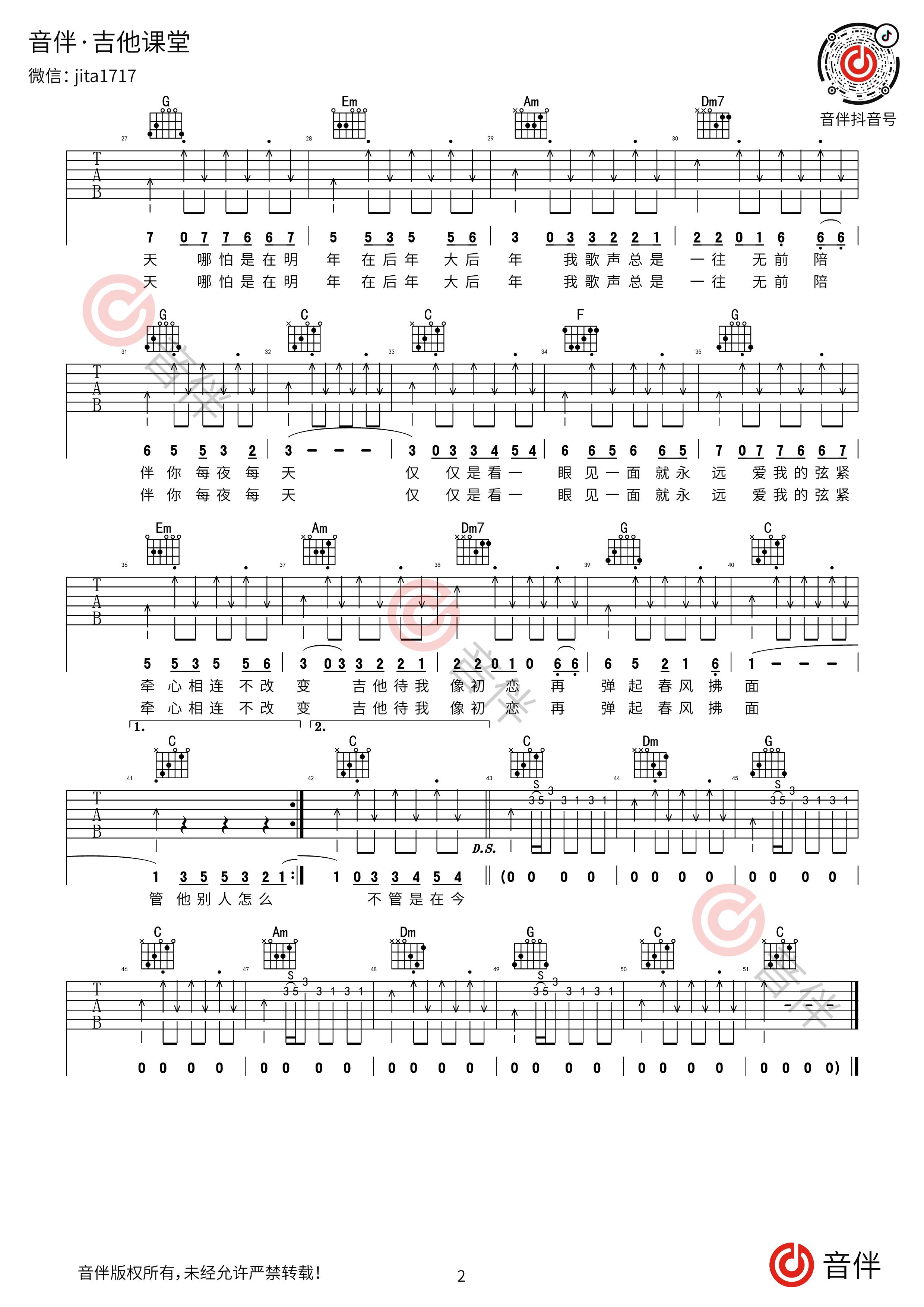吉他初恋吉他谱2