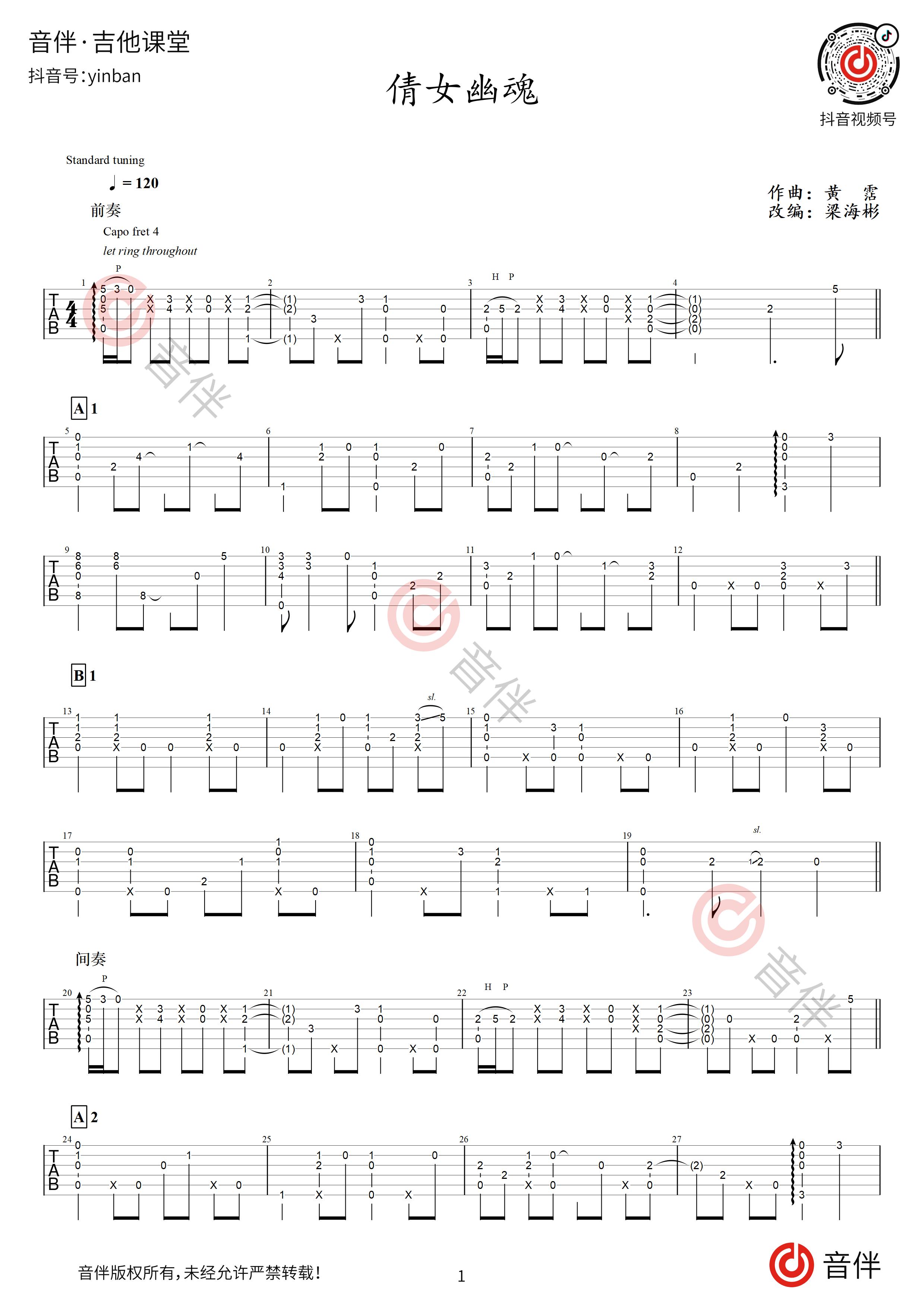 情女幽魂吉他谱指弹高清谱1