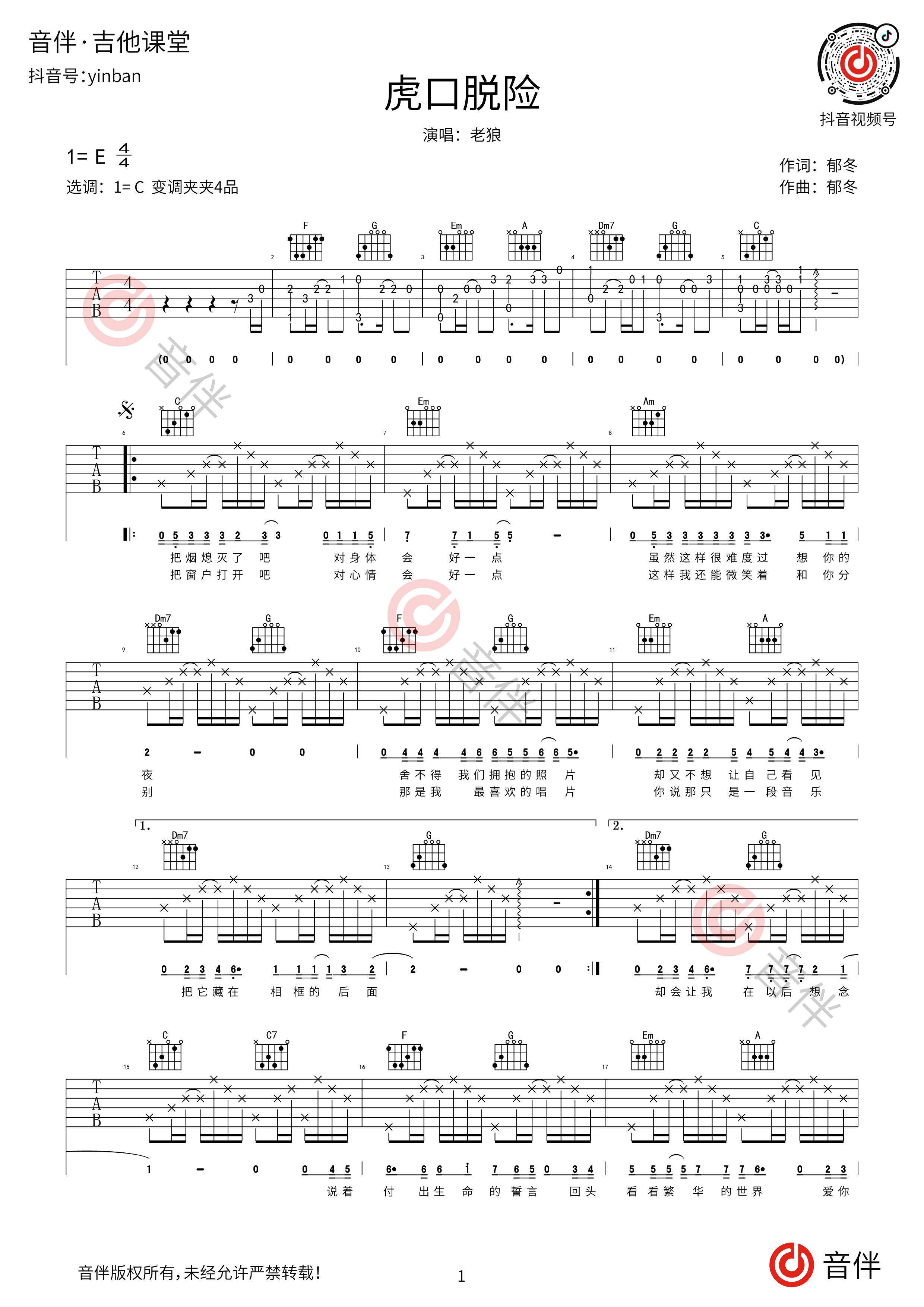 虎口脱险吉他谱C调1