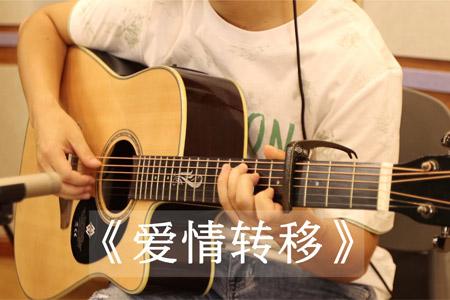 爱情转移吉他谱 弹唱教学讲解