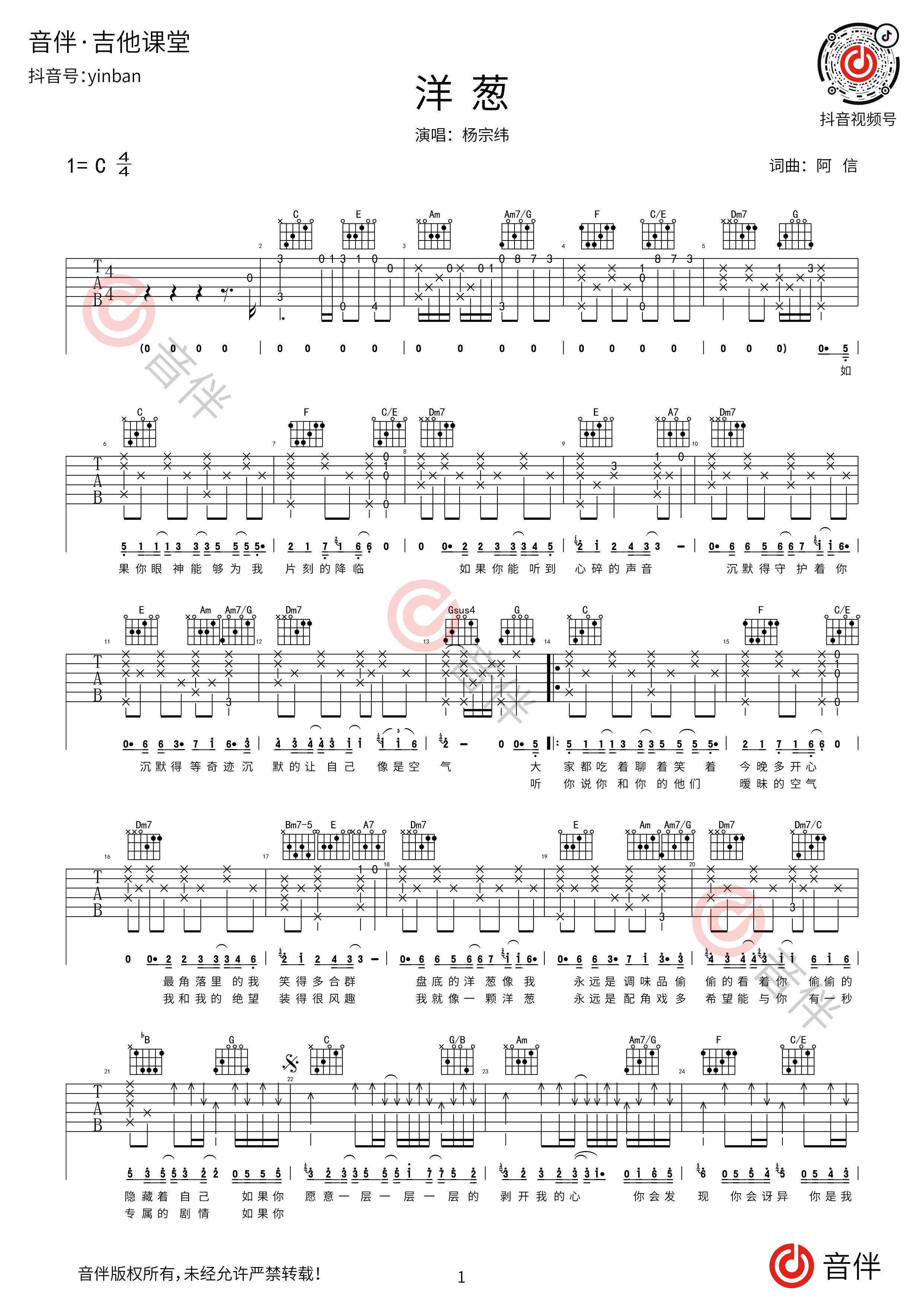 杨宗纬《洋葱》吉他谱1